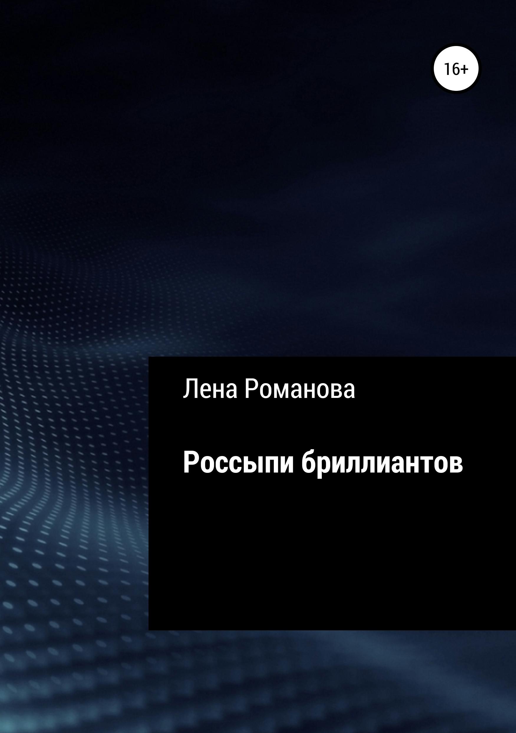 Купить книгу Россыпи бриллиантов, автора Лены Романовой
