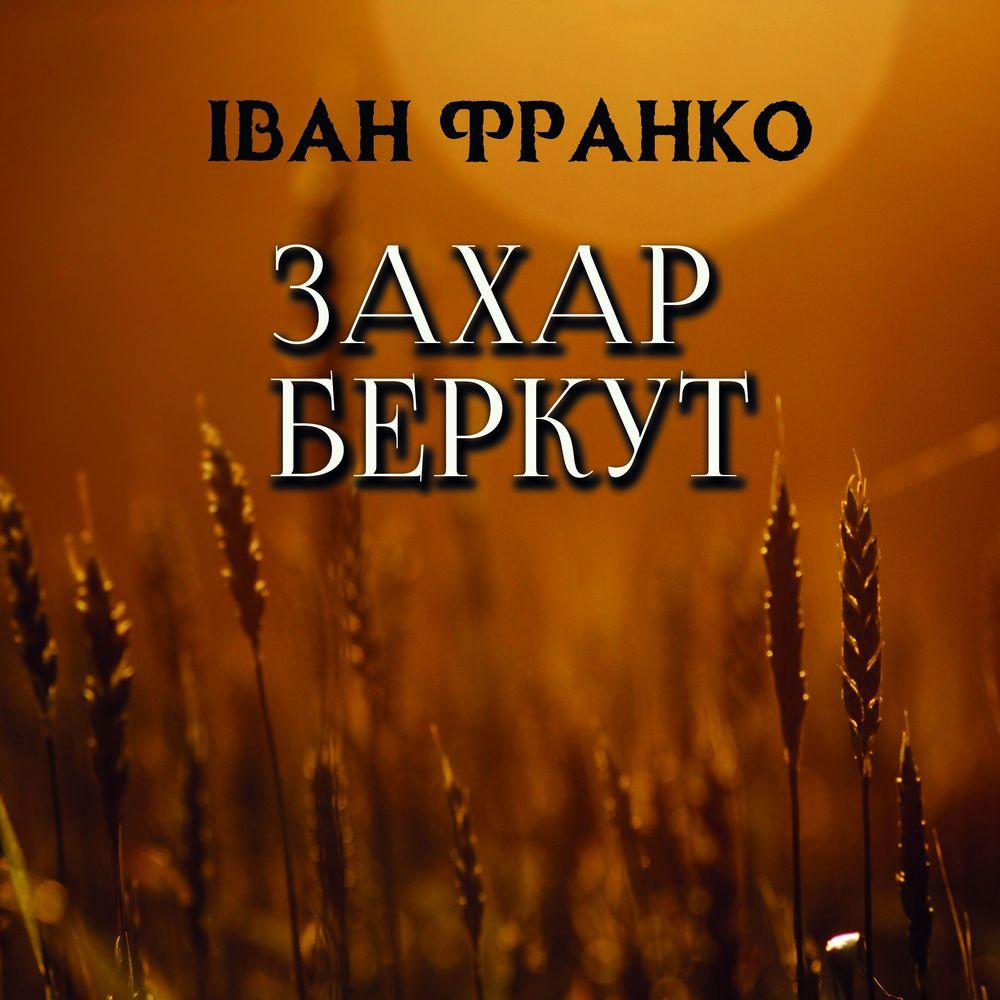Купить книгу Захар Беркут, автора Ивана Франко