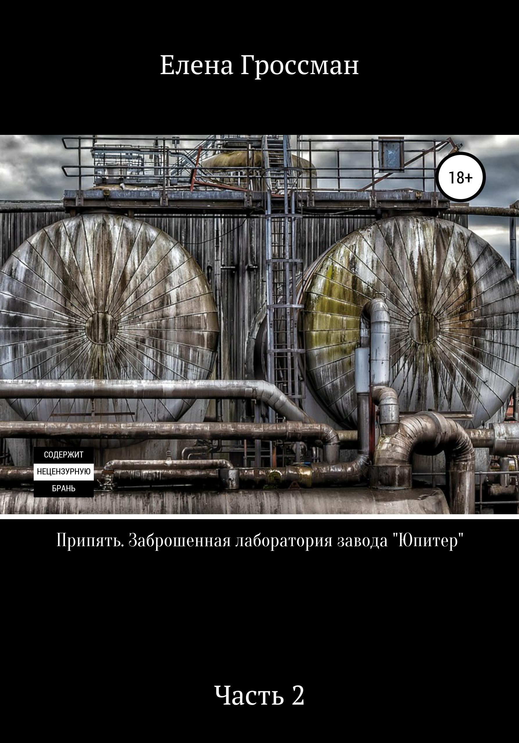 Купить книгу Припять. Заброшенная лаборатория завода «Юпитер». Часть 2, автора Елены Гроссман