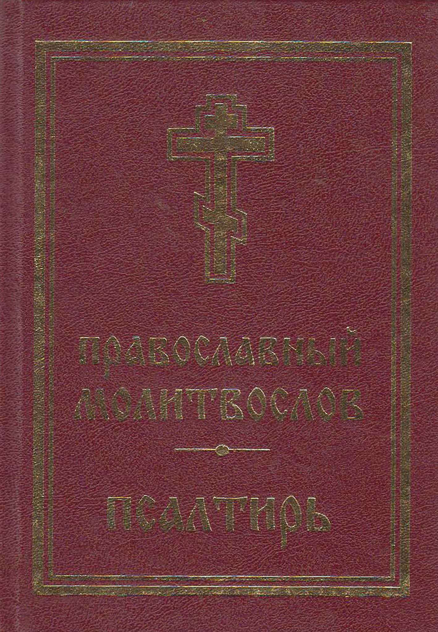 Купить книгу Православный молитвослов. Псалтирь, автора