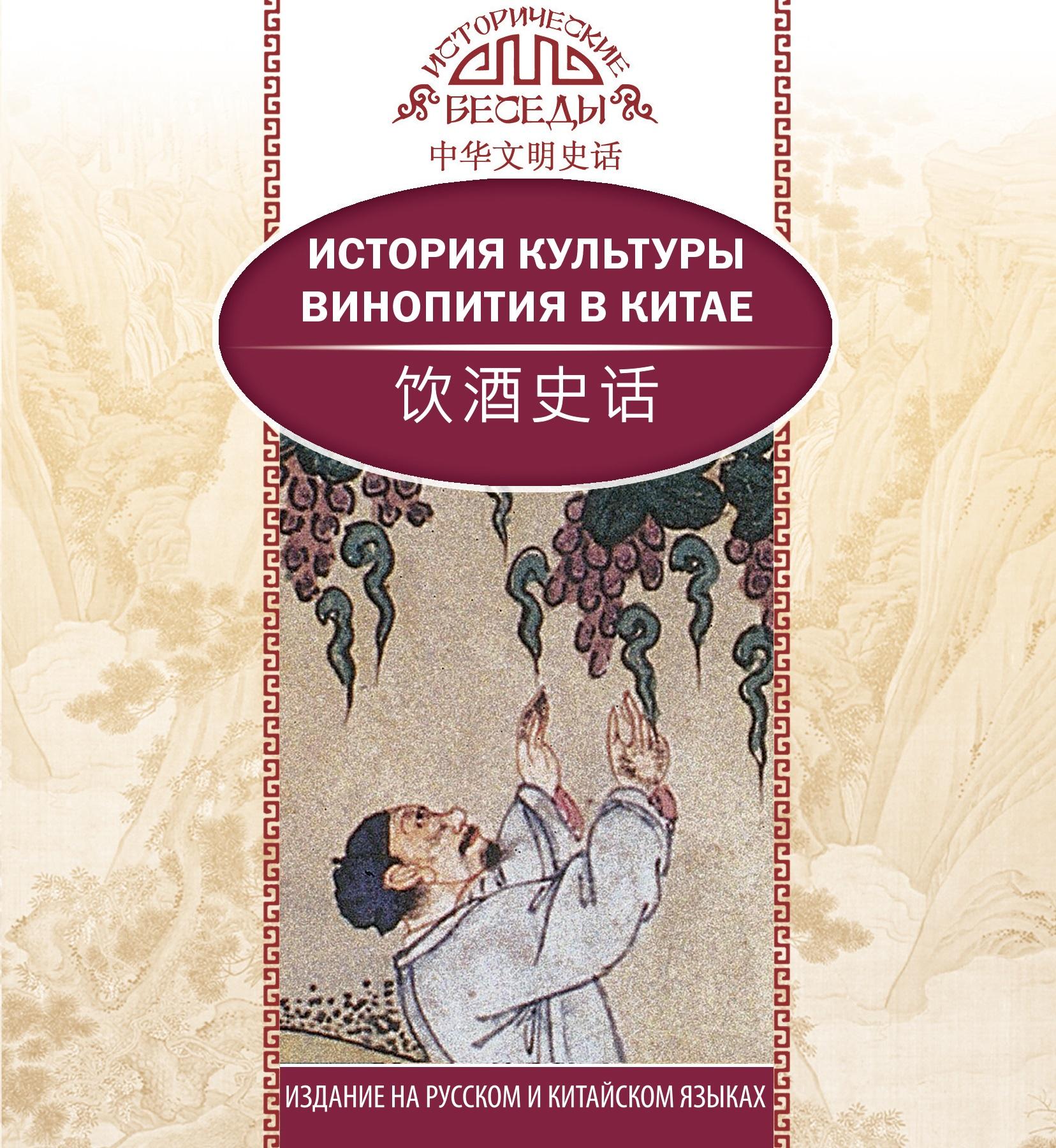 Купить книгу История культуры винопития в Китае, автора