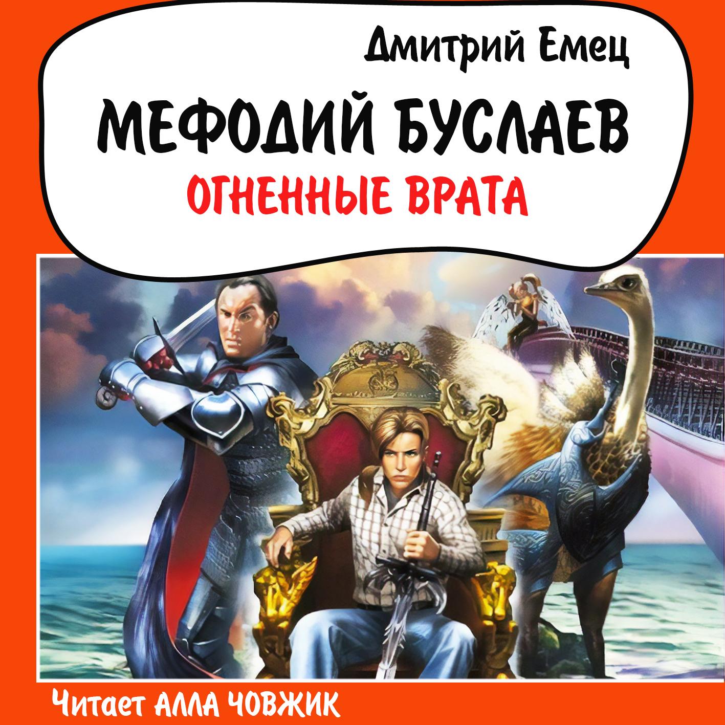Купить книгу Огненные врата, автора Дмитрия Емца
