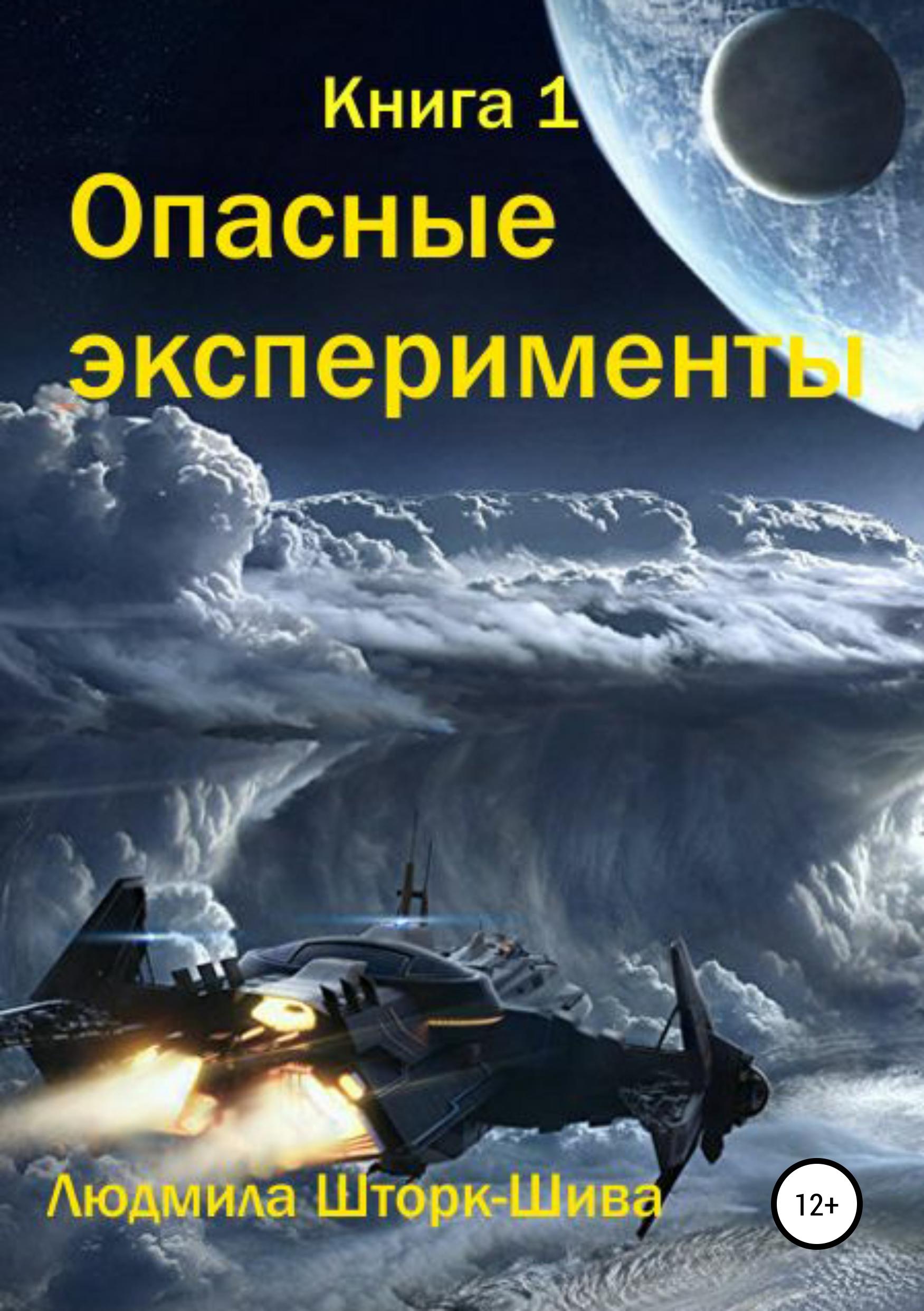 Купить книгу Опасные эксперименты, автора Людмилы Шторк-Шивы