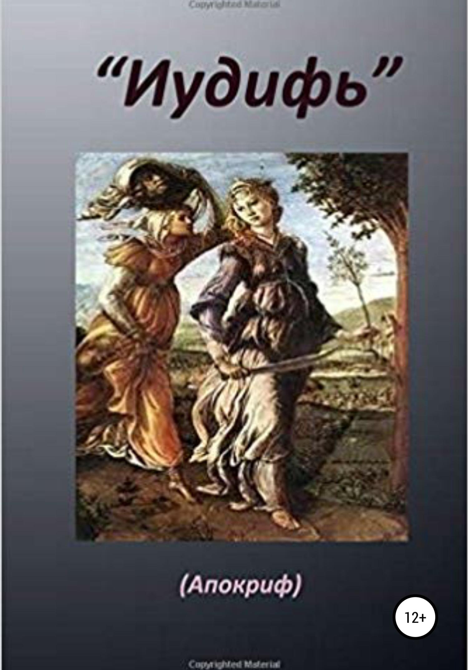 Купить книгу Книга «Иудифь», автора Ольги Анатольевны Анищенко