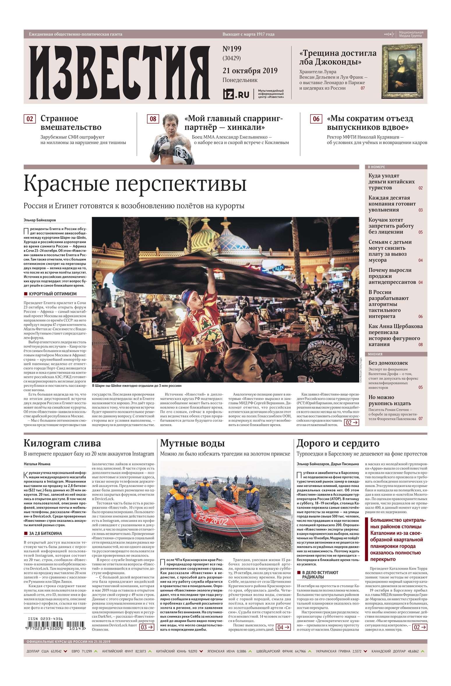 Купить книгу Известия 199-2019, автора