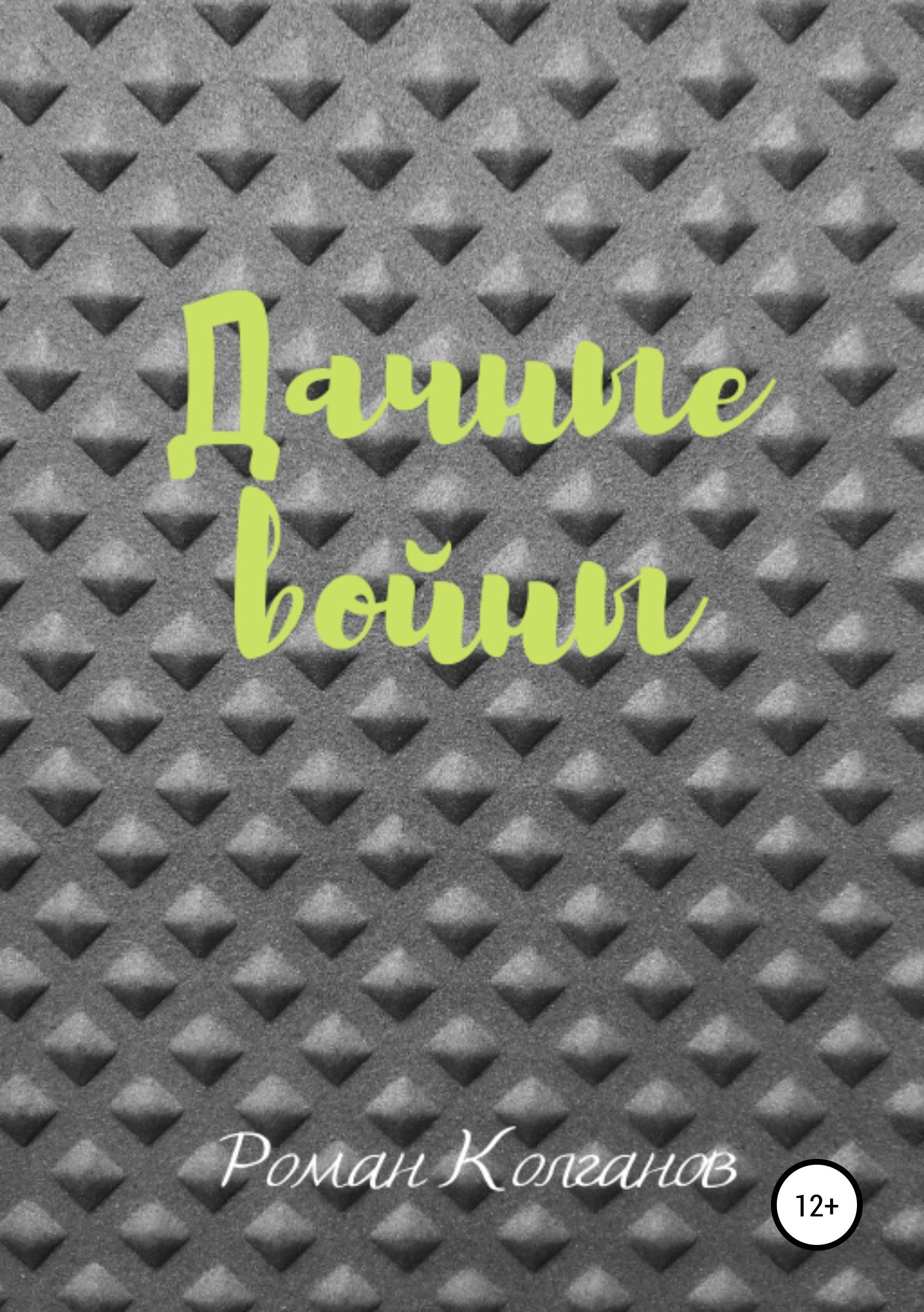 Купить книгу Дачные войны, автора Романа Колганова