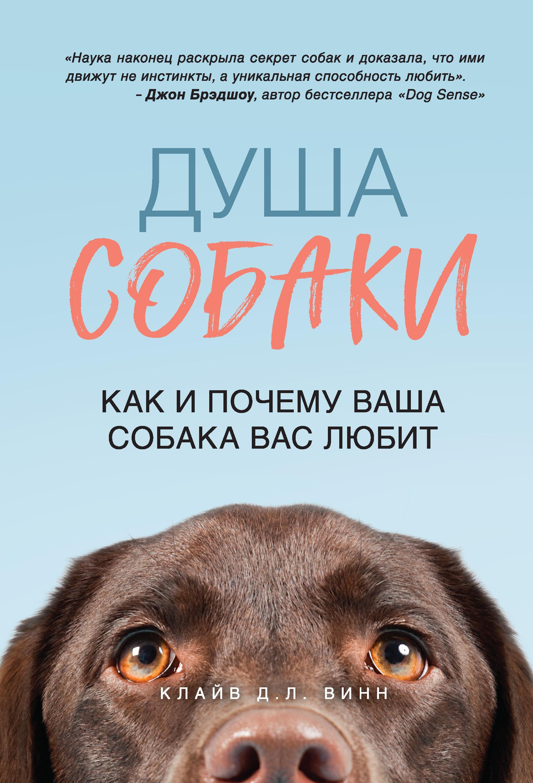 Купить книгу Душа собаки. Как и почему ваша собака вас любит, автора Клайва Д. Л. Винна