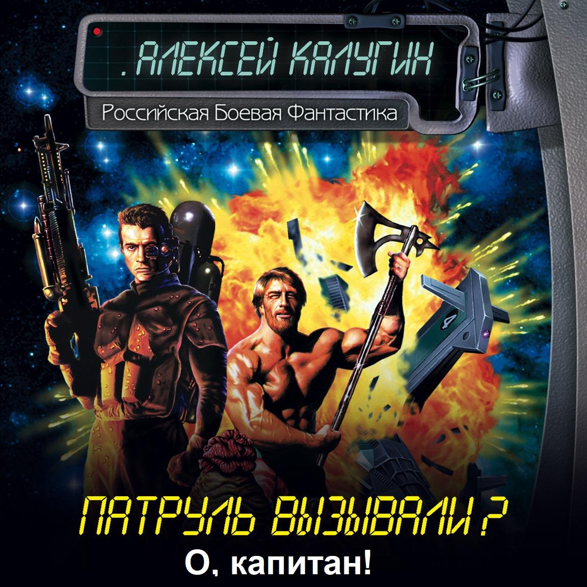 Купить книгу О, капитан!.., автора Алексея Калугина