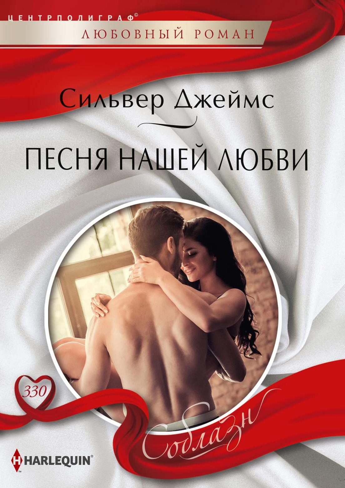 Купить книгу Песня нашей любви, автора