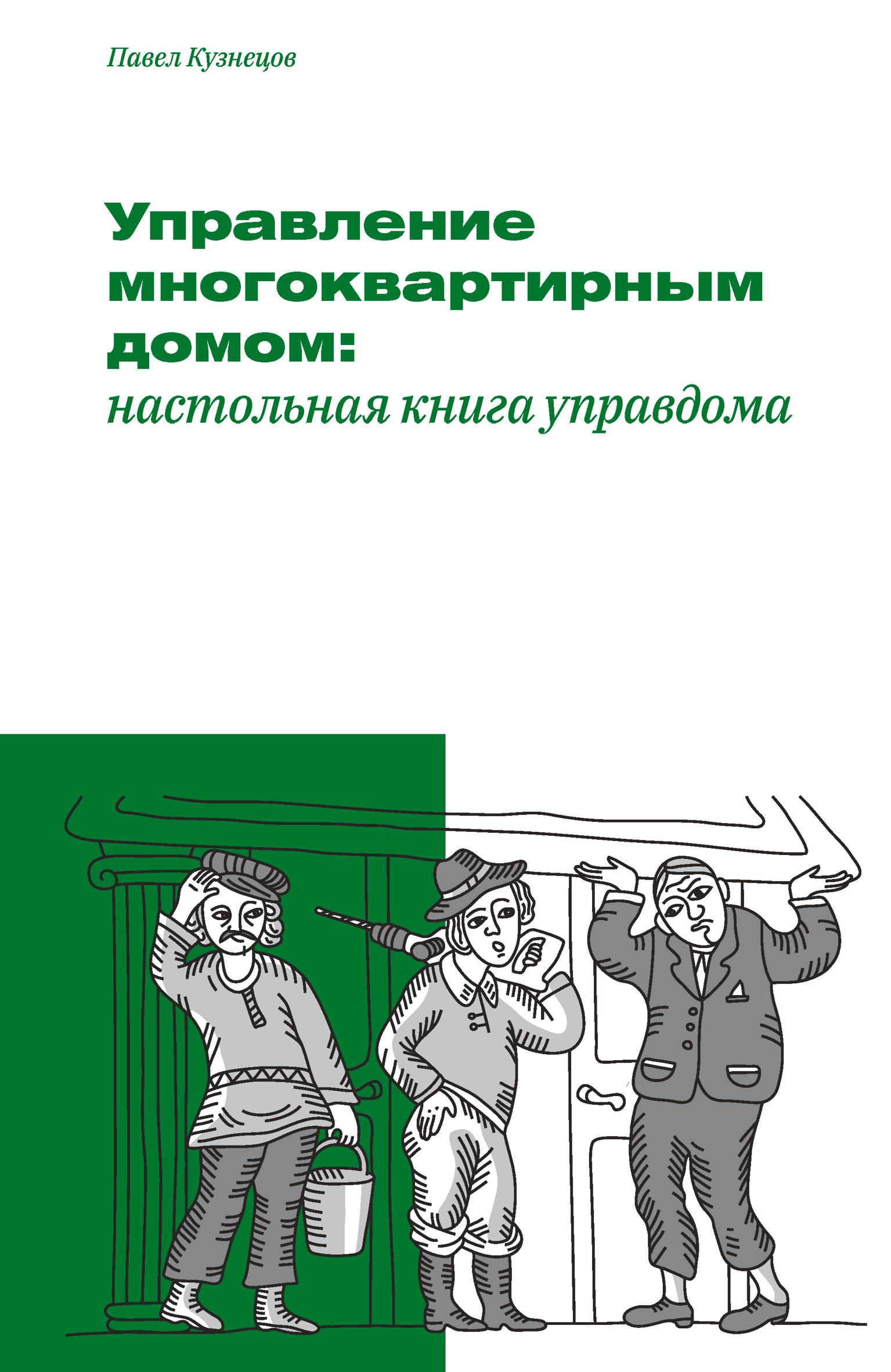 Купить книгу Управление многоквартирным домом: настольная книга управдома, автора Павла Кузнецова
