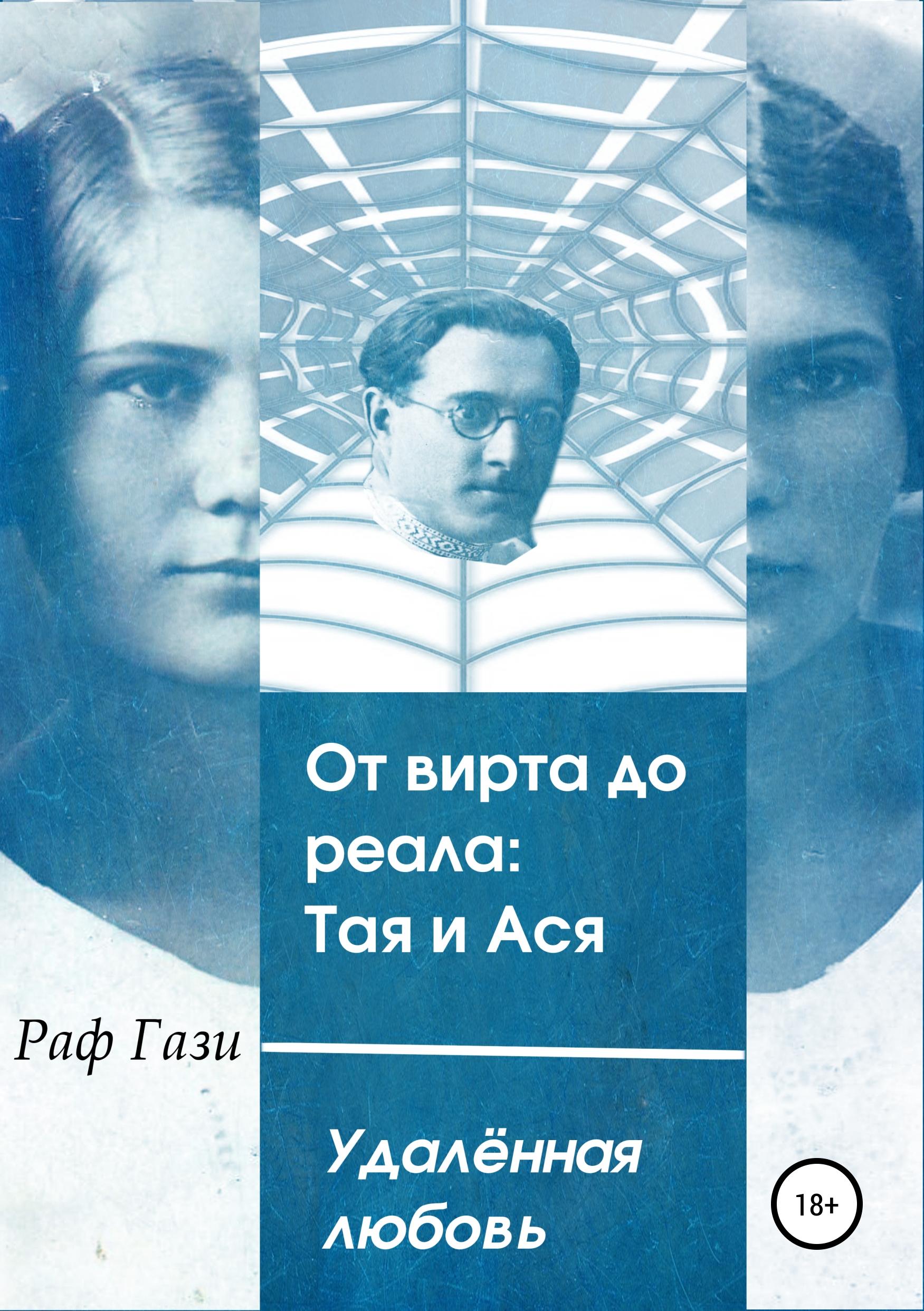 Купить книгу От вирта до реала: Тая и Ася, автора Рафа Гази