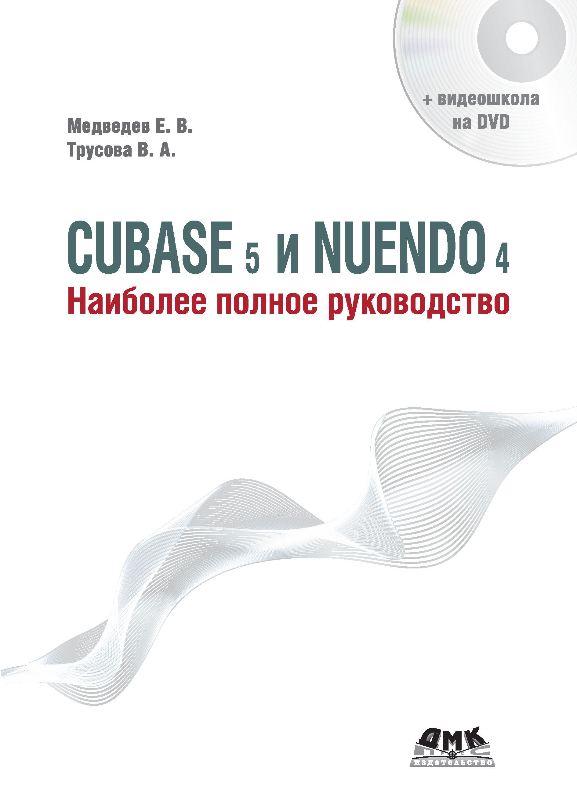 Купить книгу Cubase 5 и Nuendo 4. Наиболее полное руководство, автора Е. В. Медведева