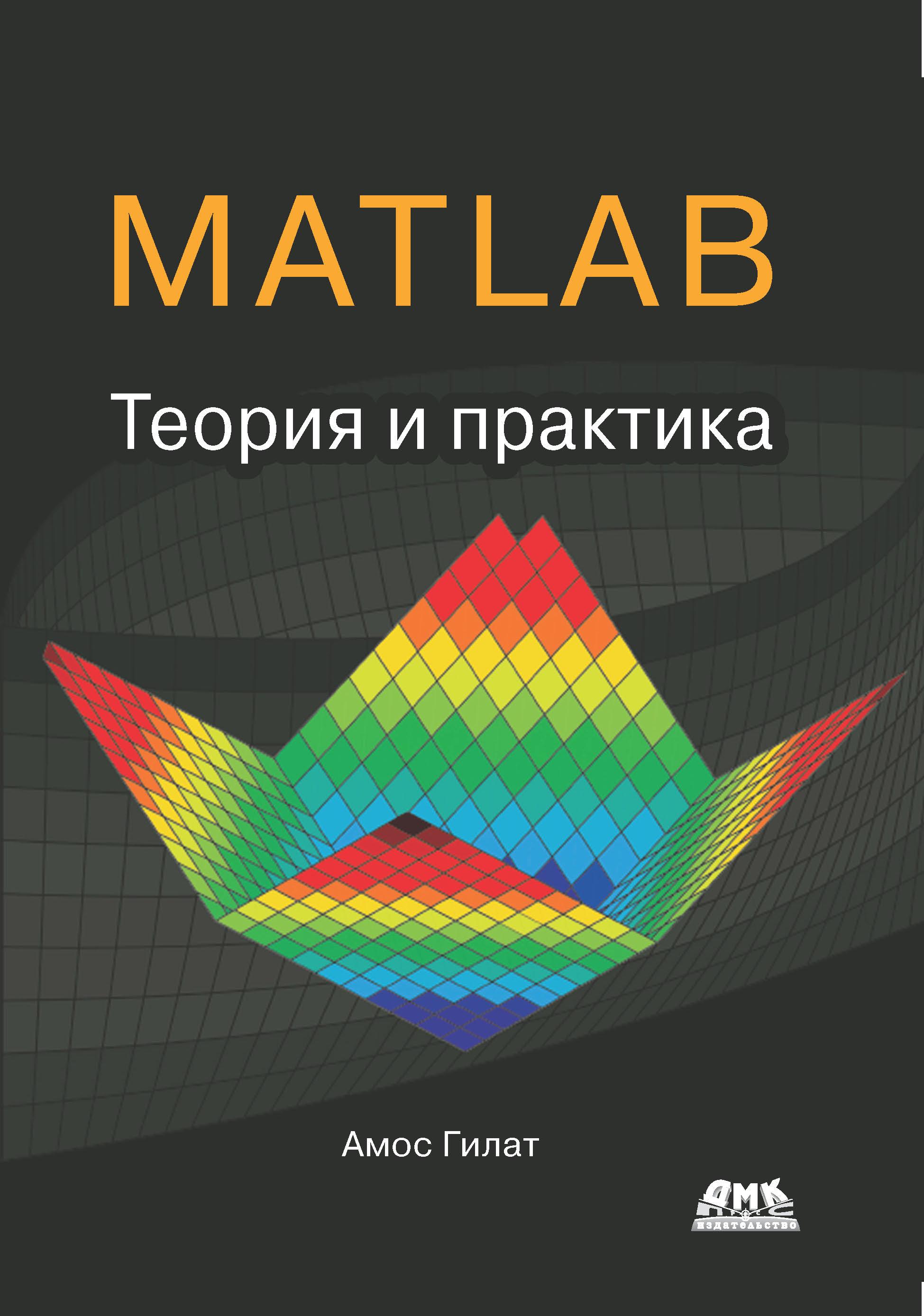 Купить книгу MATLAB®. Теория и практика, автора Амоса Гилата