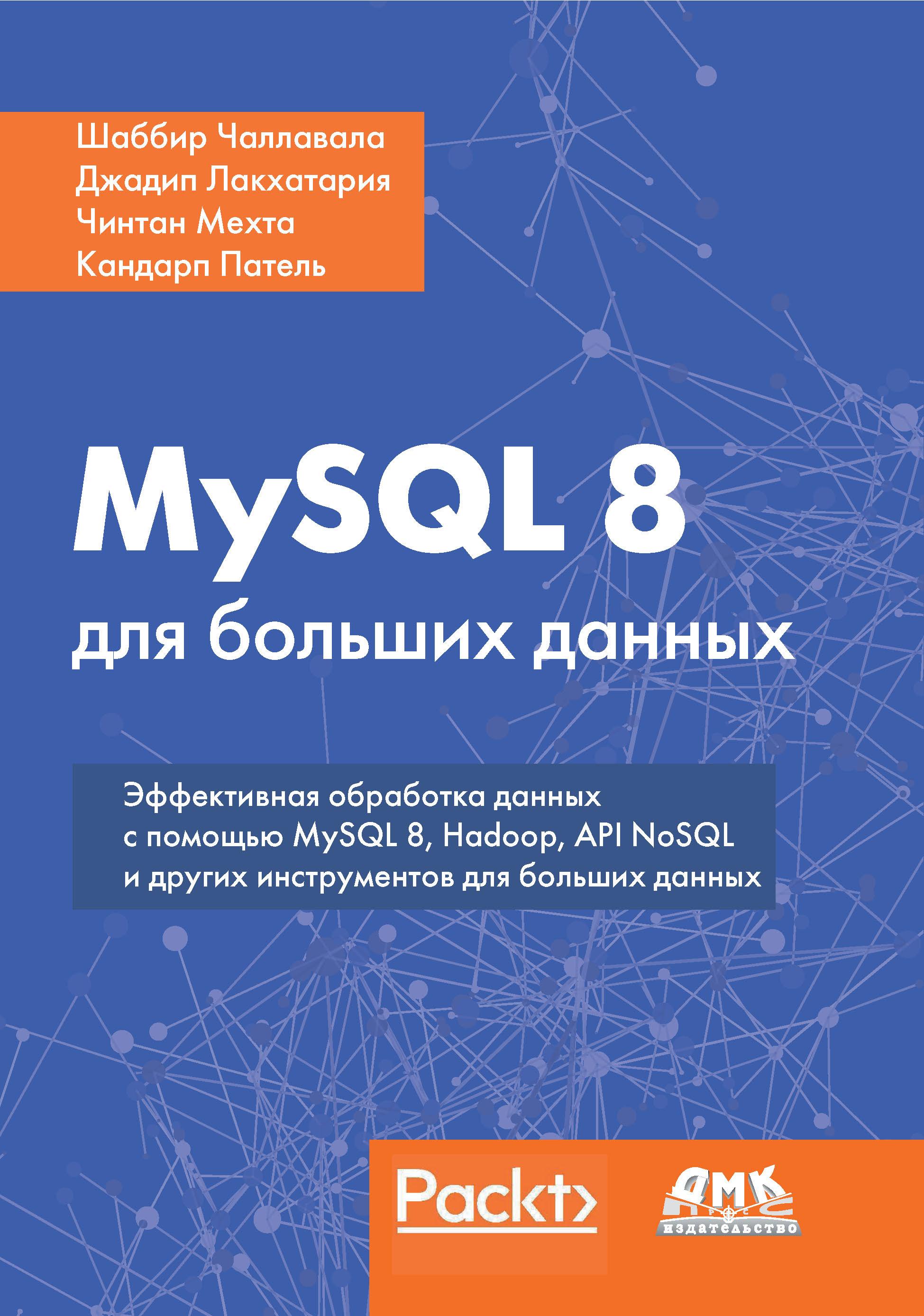 Купить книгу MySQL 8 для больших данных, автора Шаббира Чаллавала