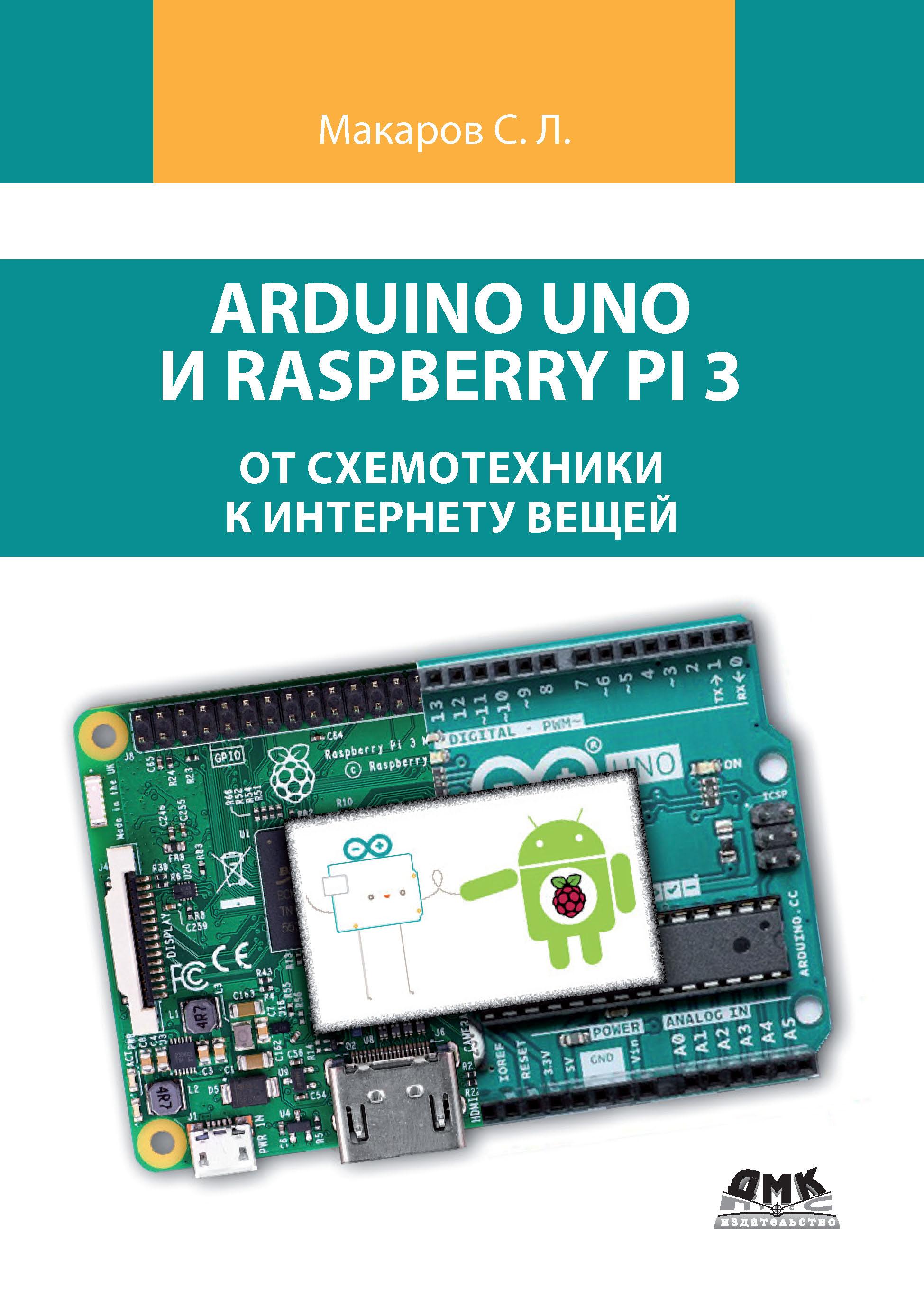 Купить книгу Arduino Uno и Raspberry Pi 3: от схемотехники к интернету вещей, автора С. Л. Макарова