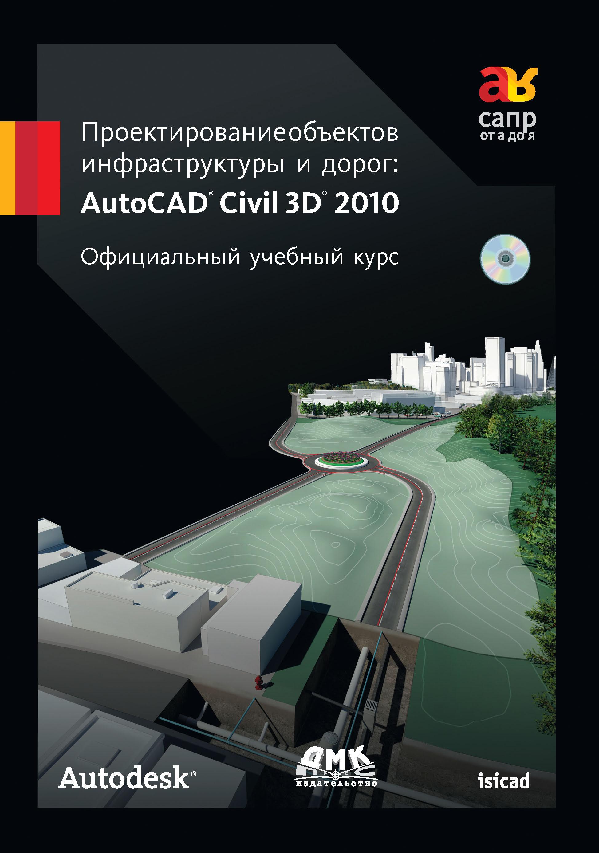 Купить книгу Проектирование объектов инфраструктуры и дорог: AutoCAD Civil 3D® 2010, автора Autodesk