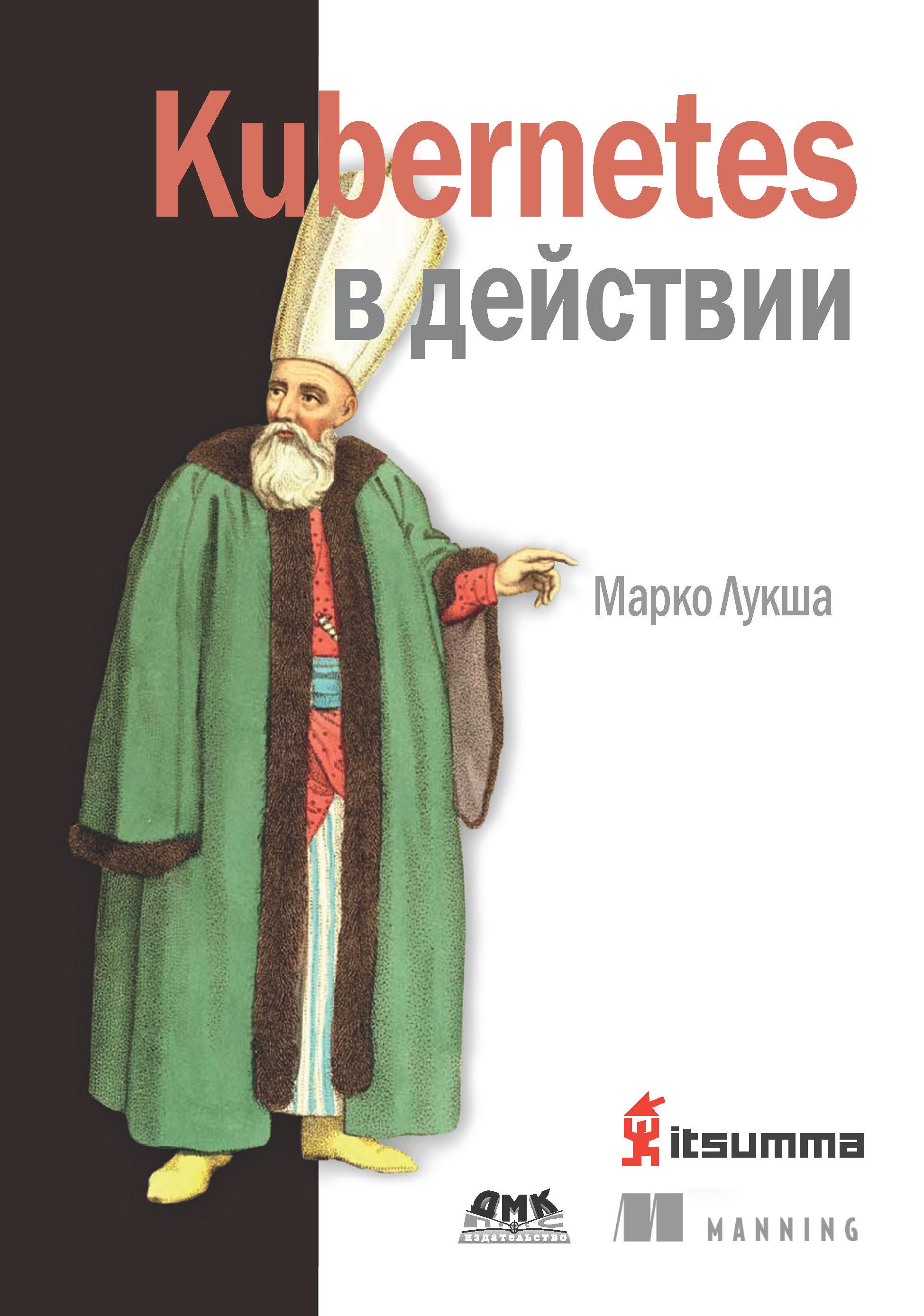 Купить книгу Kubernetes в действии, автора Марко Лукши