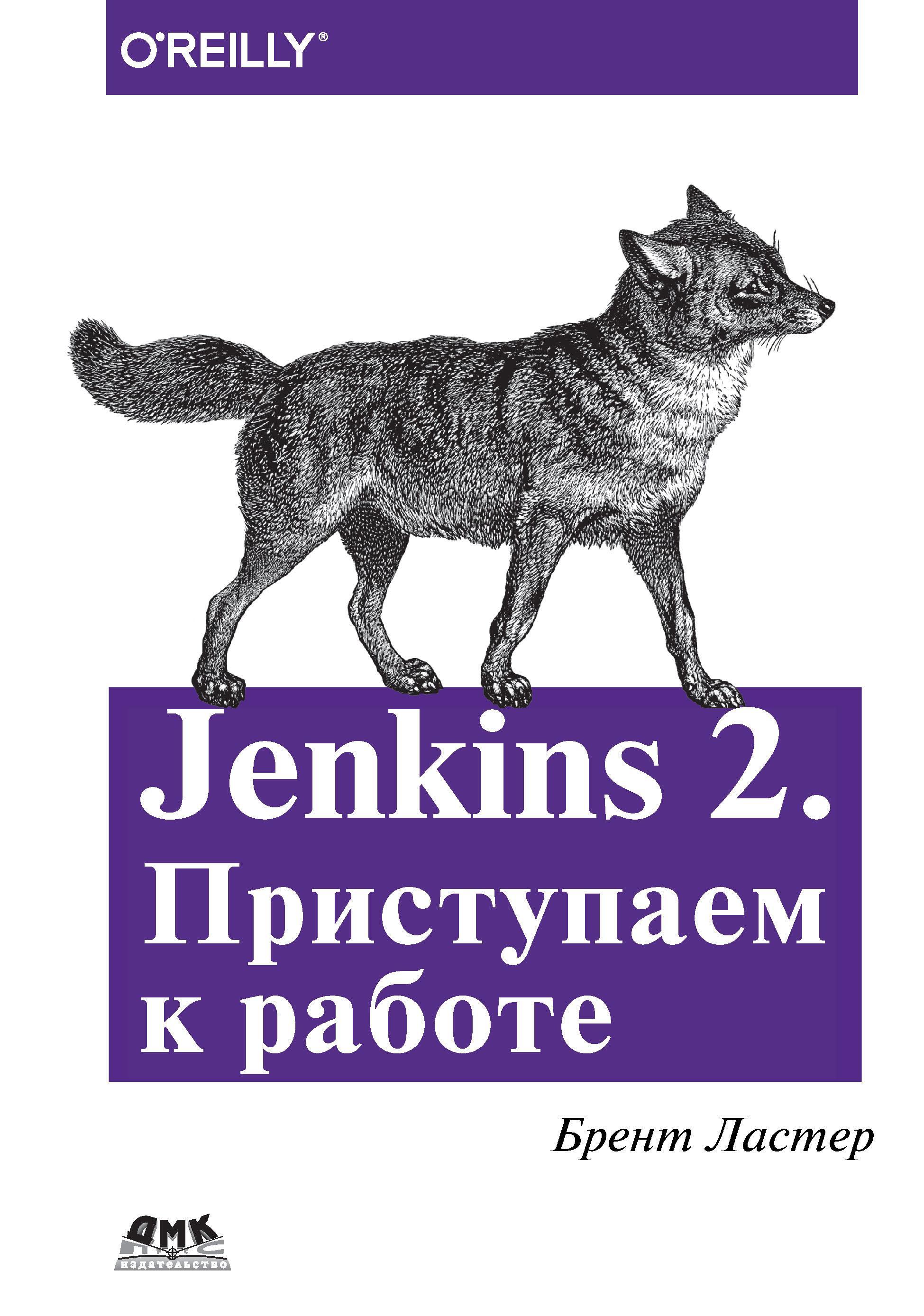 Купить книгу Jenkins 2. Приступаем к работе, автора Брента Ластера