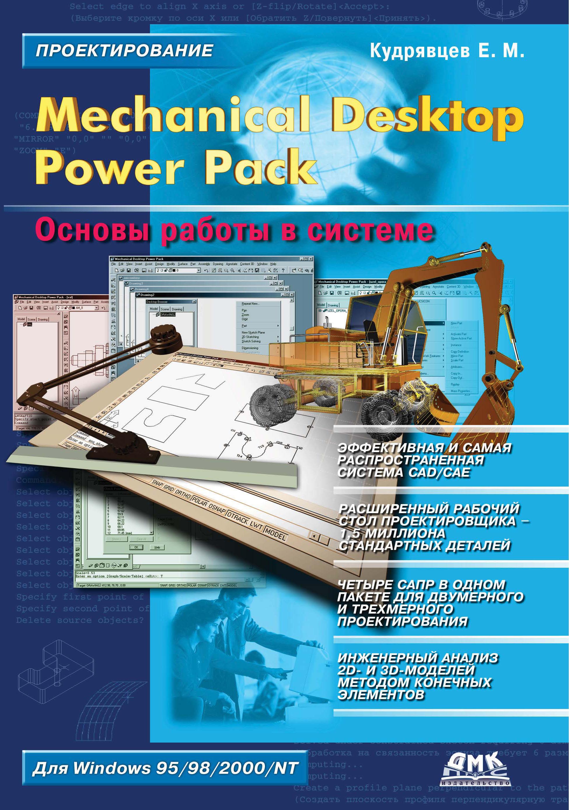 Купить книгу Mechanical Desktop Power Pack. Основы работы в системе, автора Е. М. Кудрявцева
