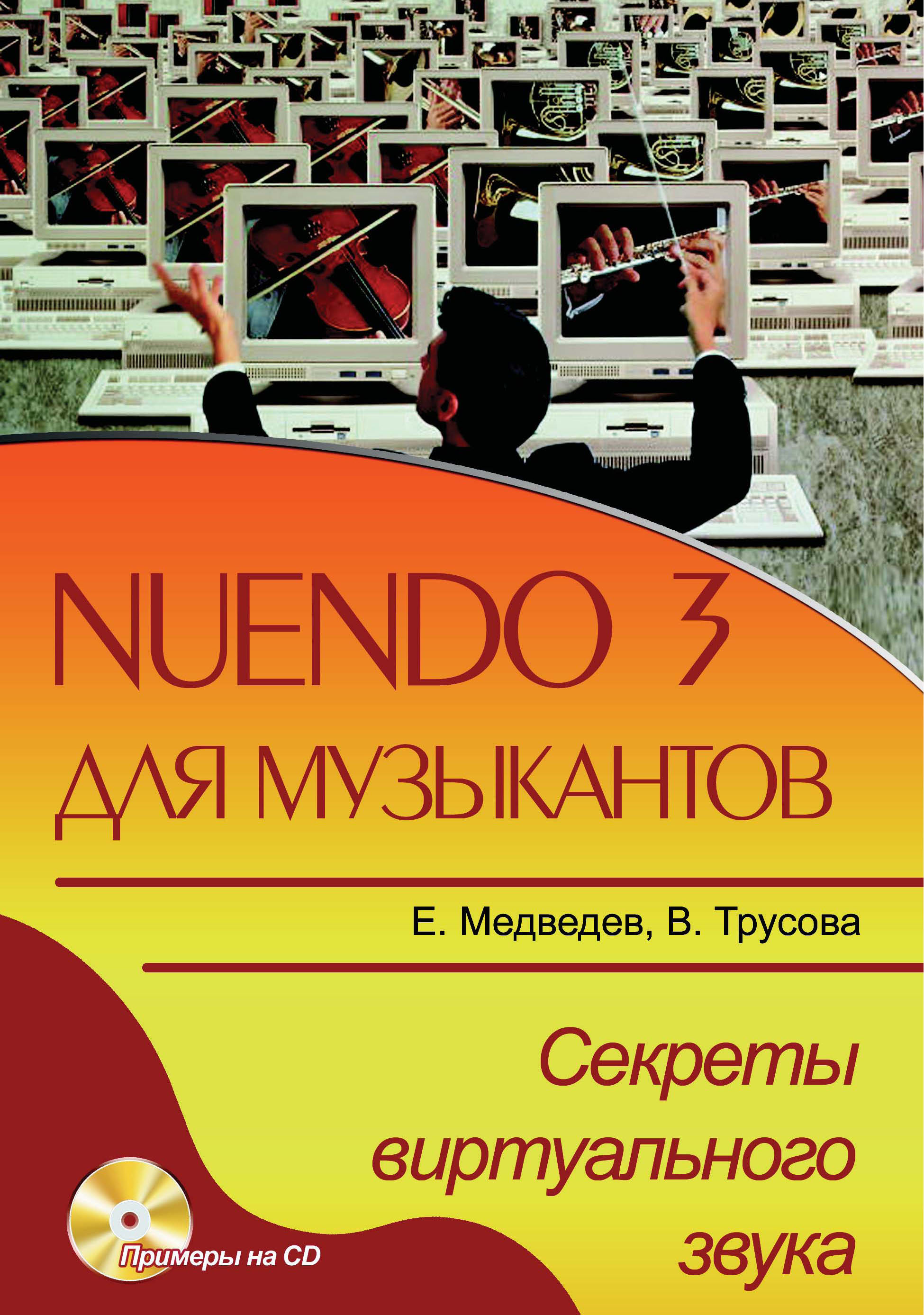 Купить книгу Nuendo 3 для музыкантов. Секреты виртуального звука, автора Е. В. Медведева