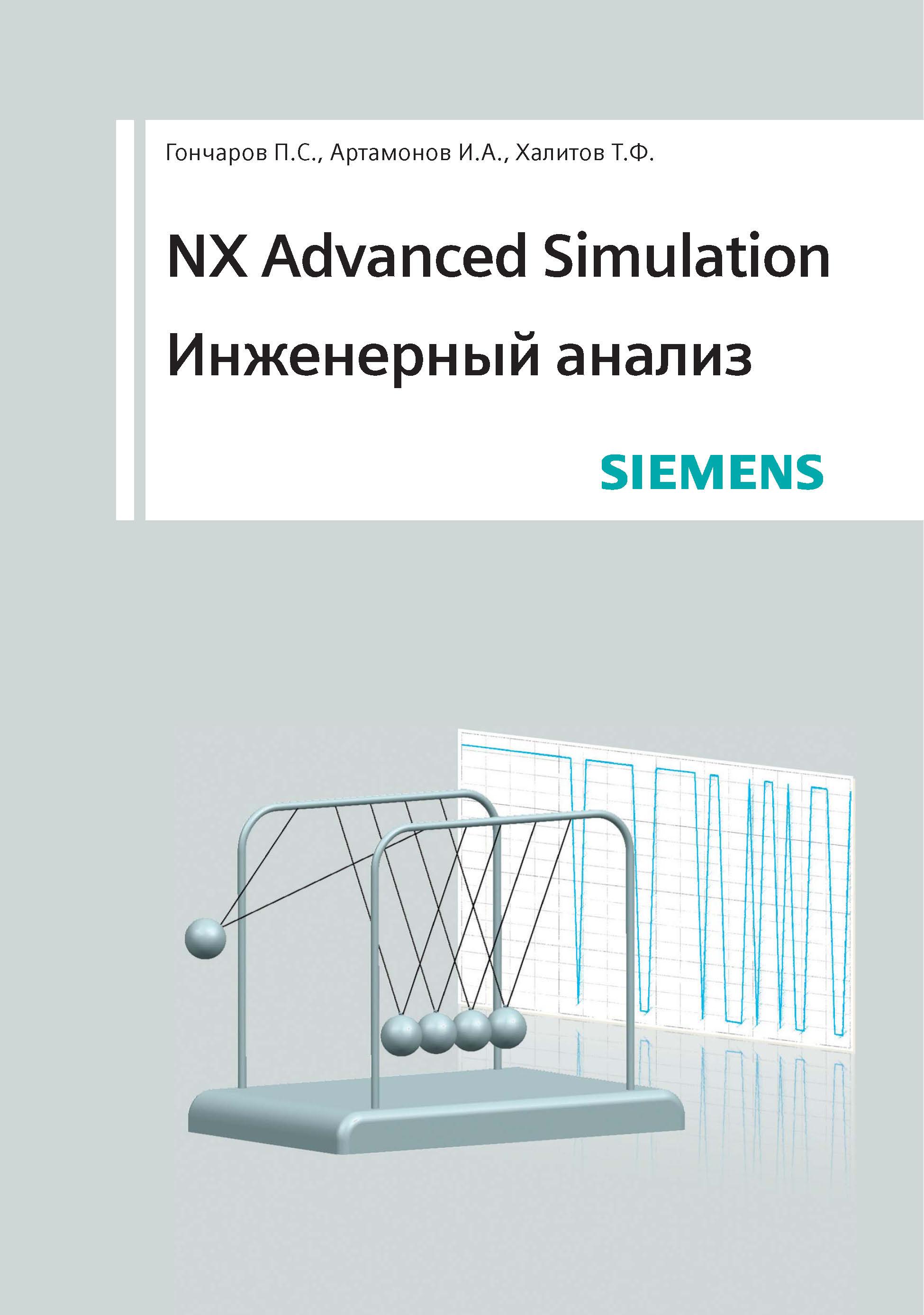 Купить книгу NX Advanced Simulation. Инженерный анализ, автора Т. Ф. Халитова