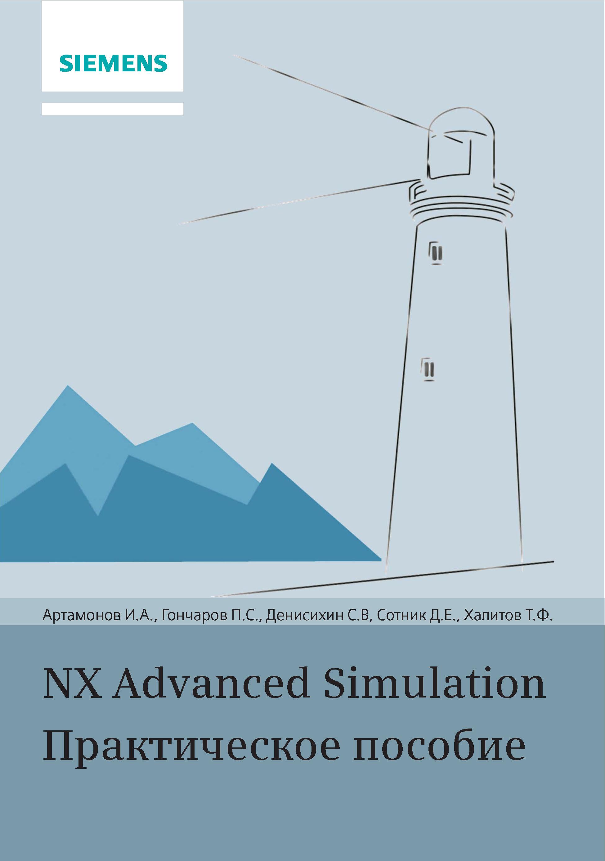 Купить книгу NX Advanced Simulation. Практическое пособие, автора Т. Ф. Халитова