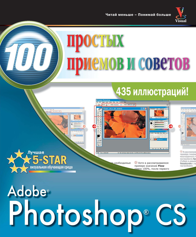 Купить книгу Photoshop CS. 100 простых приемов и советов, автора Дениса Грэхема