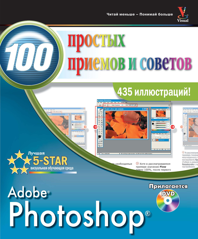 Купить книгу Photoshop. 100 простых приемов и советов, автора Линетт Кент