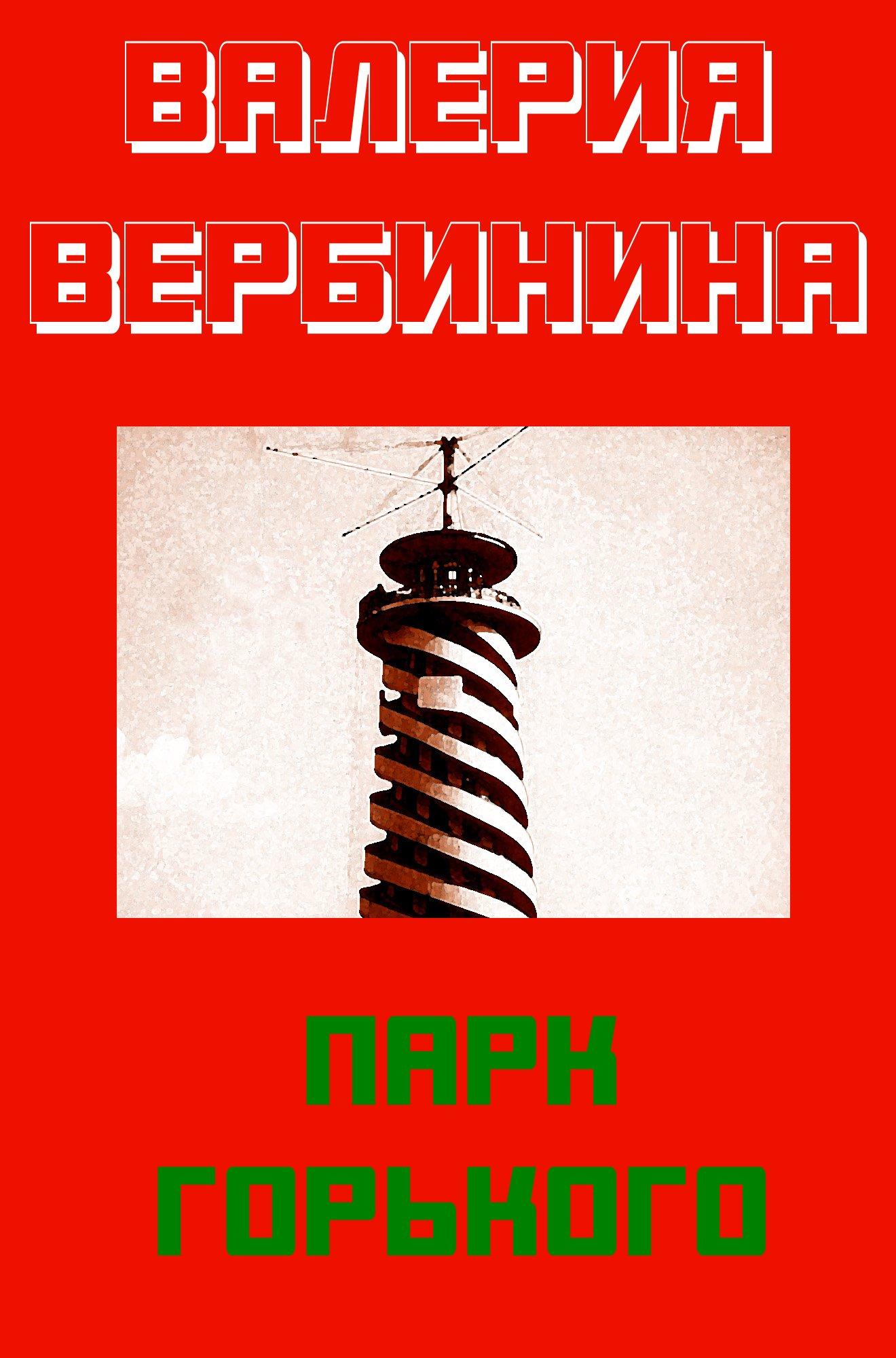 Купить книгу Парк Горького, автора Валерии Вербининой
