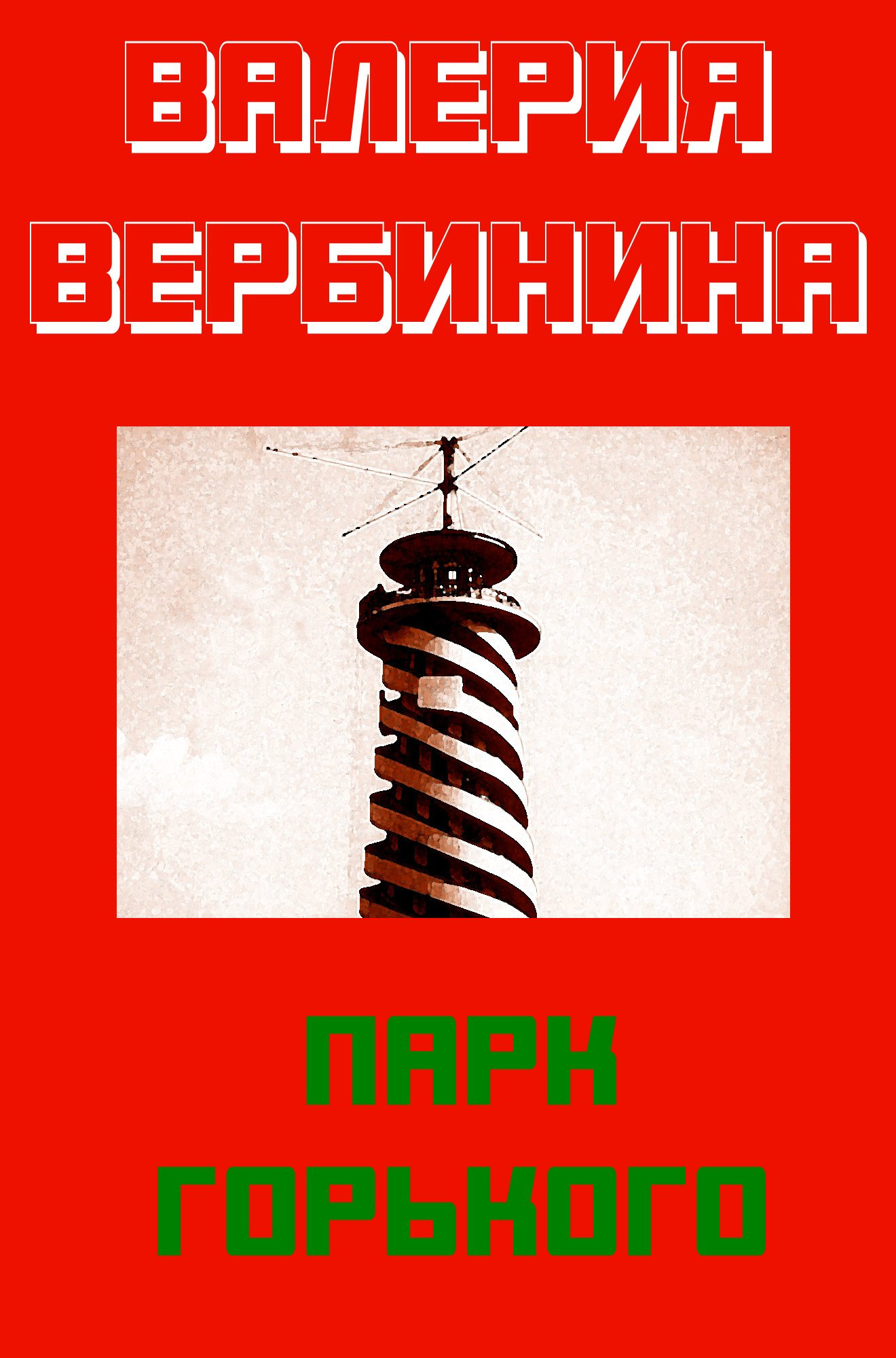 Валерия Вербинина, Валерия Вербинина - Парк Горького