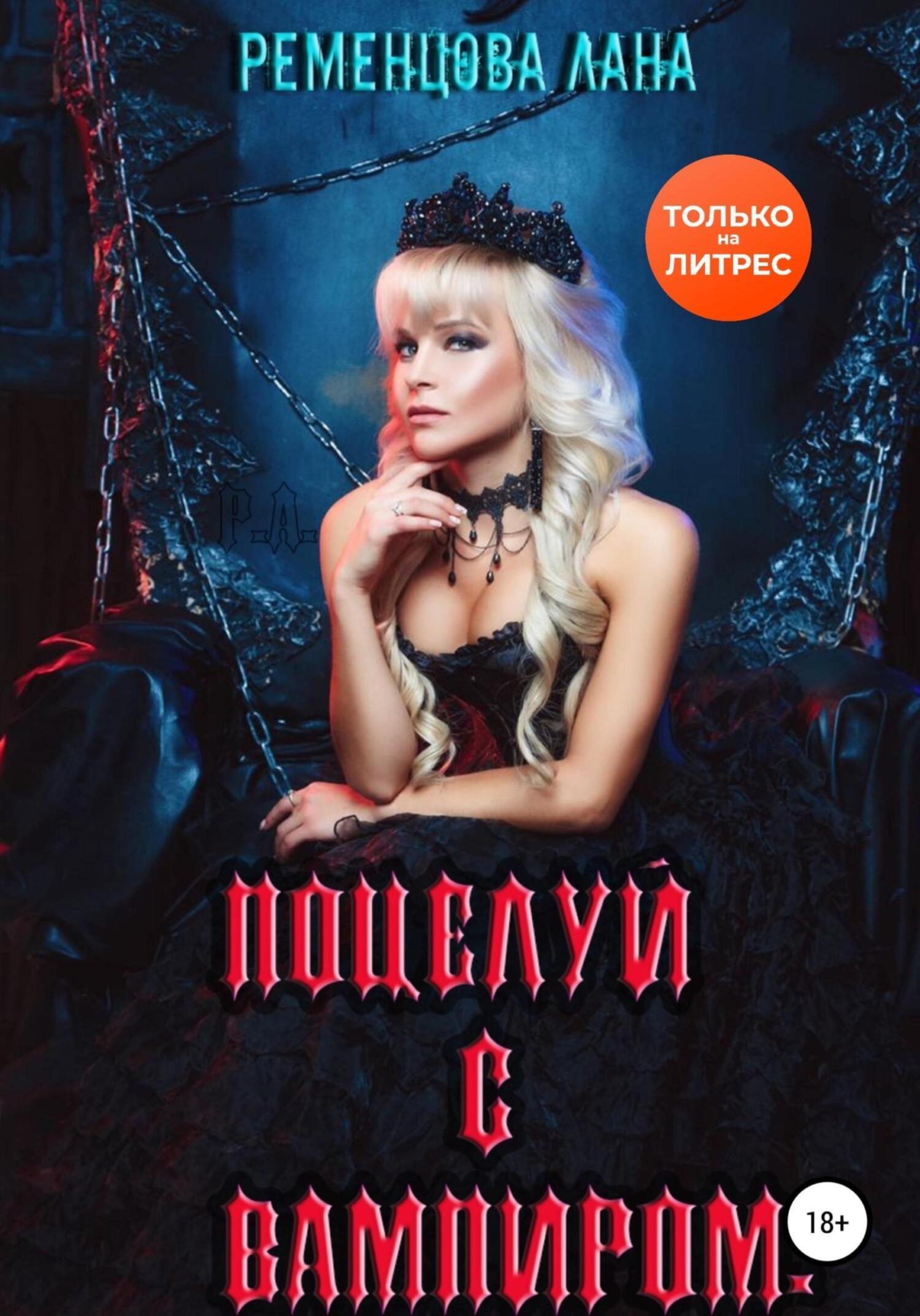Купить книгу Поцелуй с вампиром, автора Ланы Александровны Ременцовой