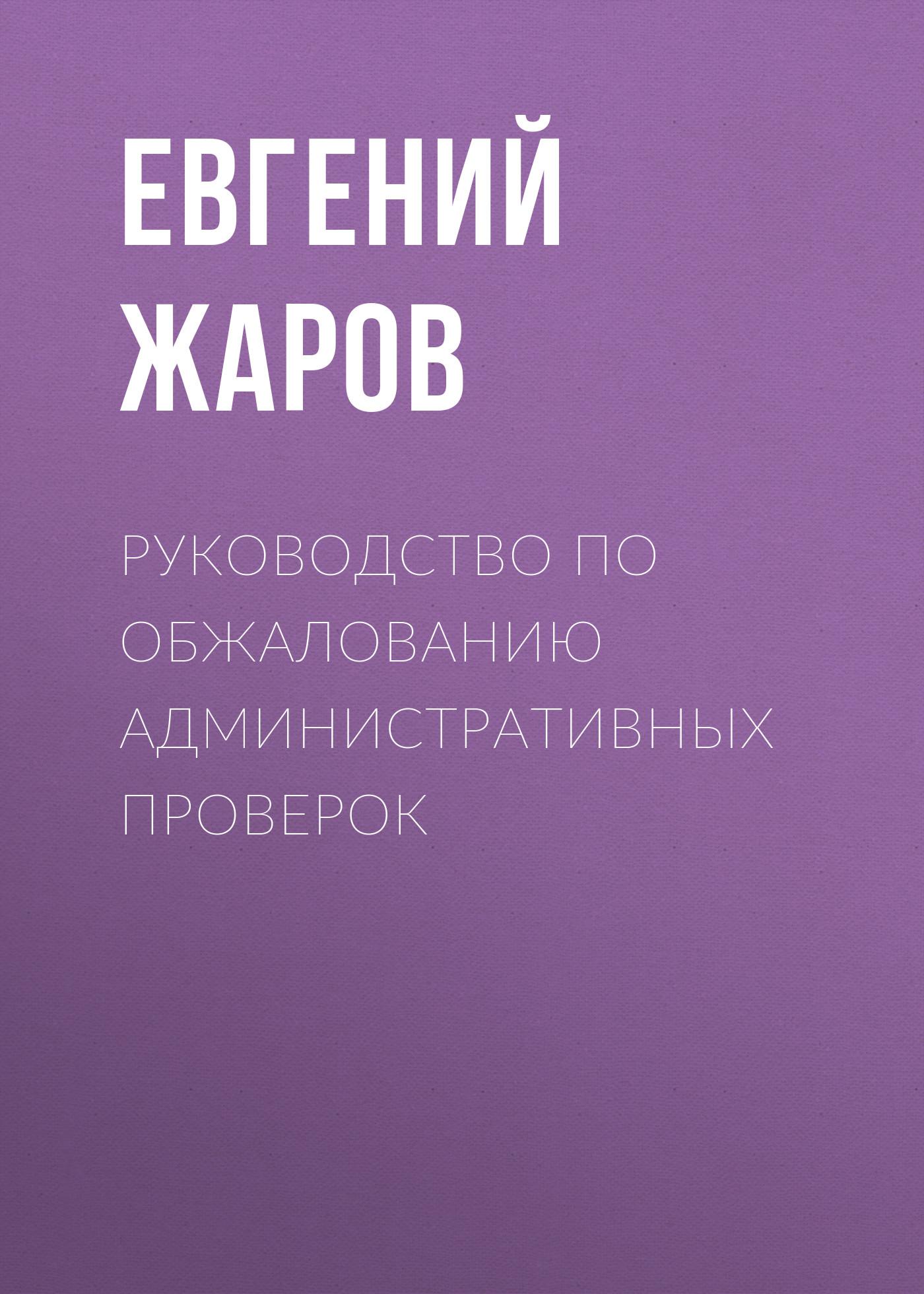 Евгений Жаров - Руководство по обжалованию административных проверок