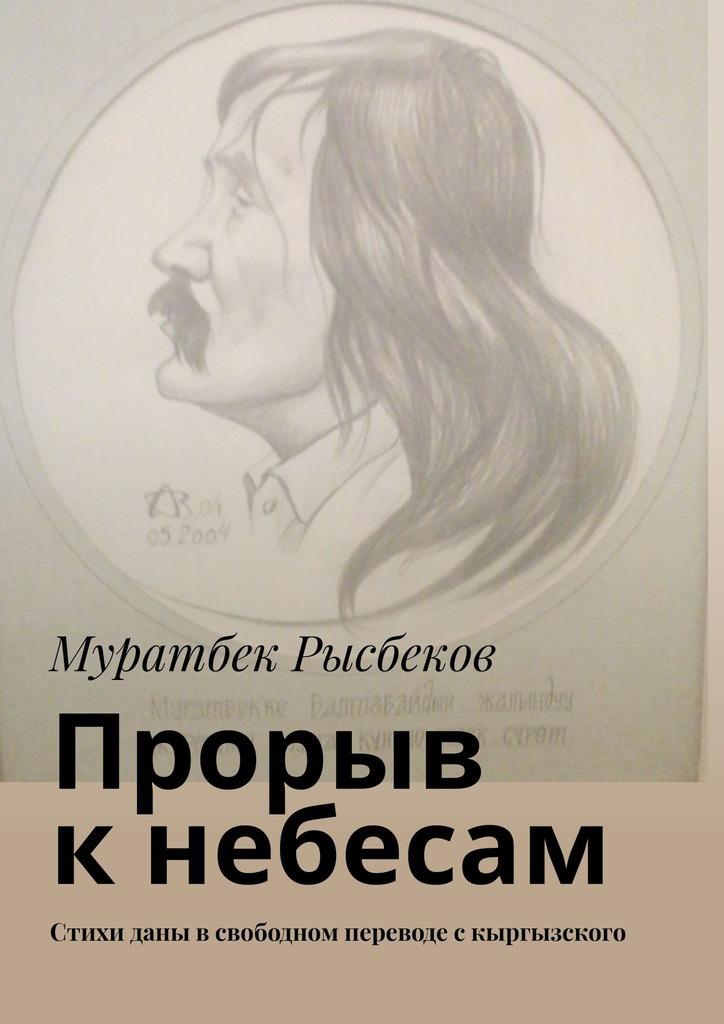 Прорыв кнебесам. Стихи даны всвободном переводе скыргызского