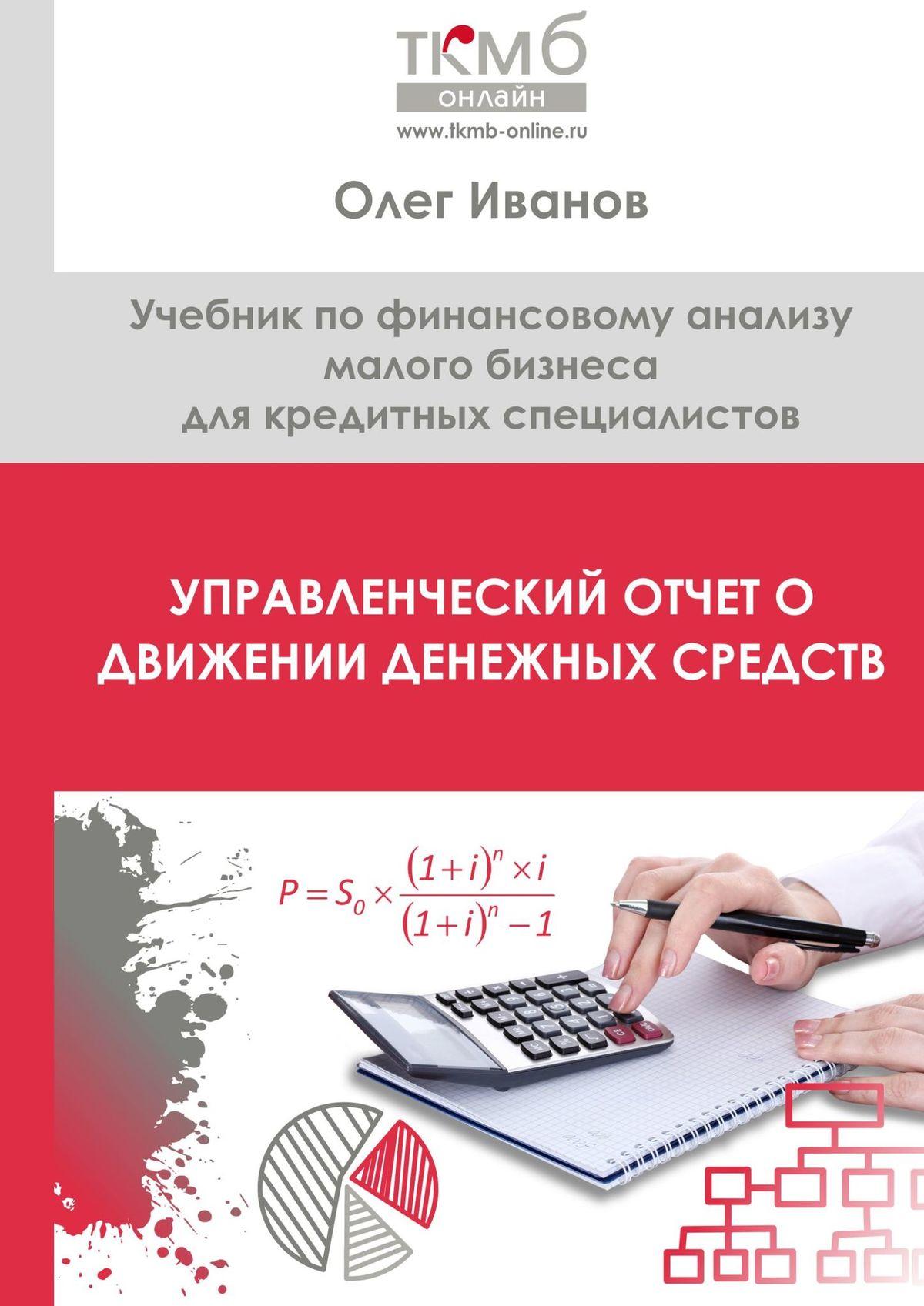 Управленческий Отчет одвижении денежных средств. Учебник по финансовому анализу малого бизнеса для кредитных специалистов