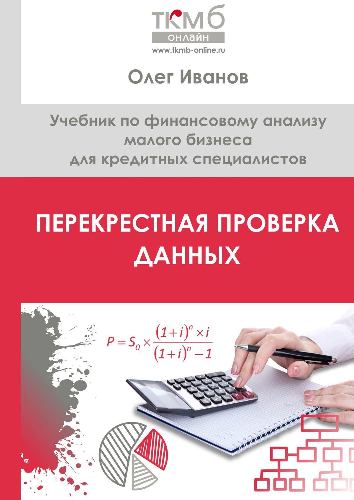 Перекрестная проверка данных. Учебник по финансовому анализу малого бизнеса для кредитных специалистов