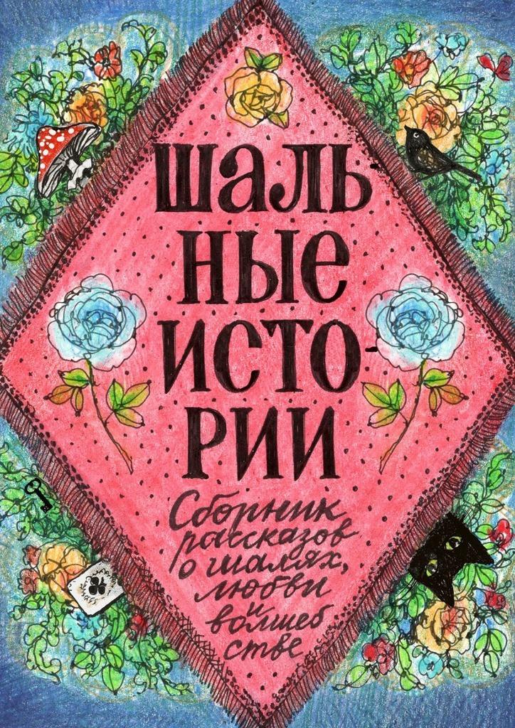 Купить книгу Шальные истории, автора Александры Щеткиной