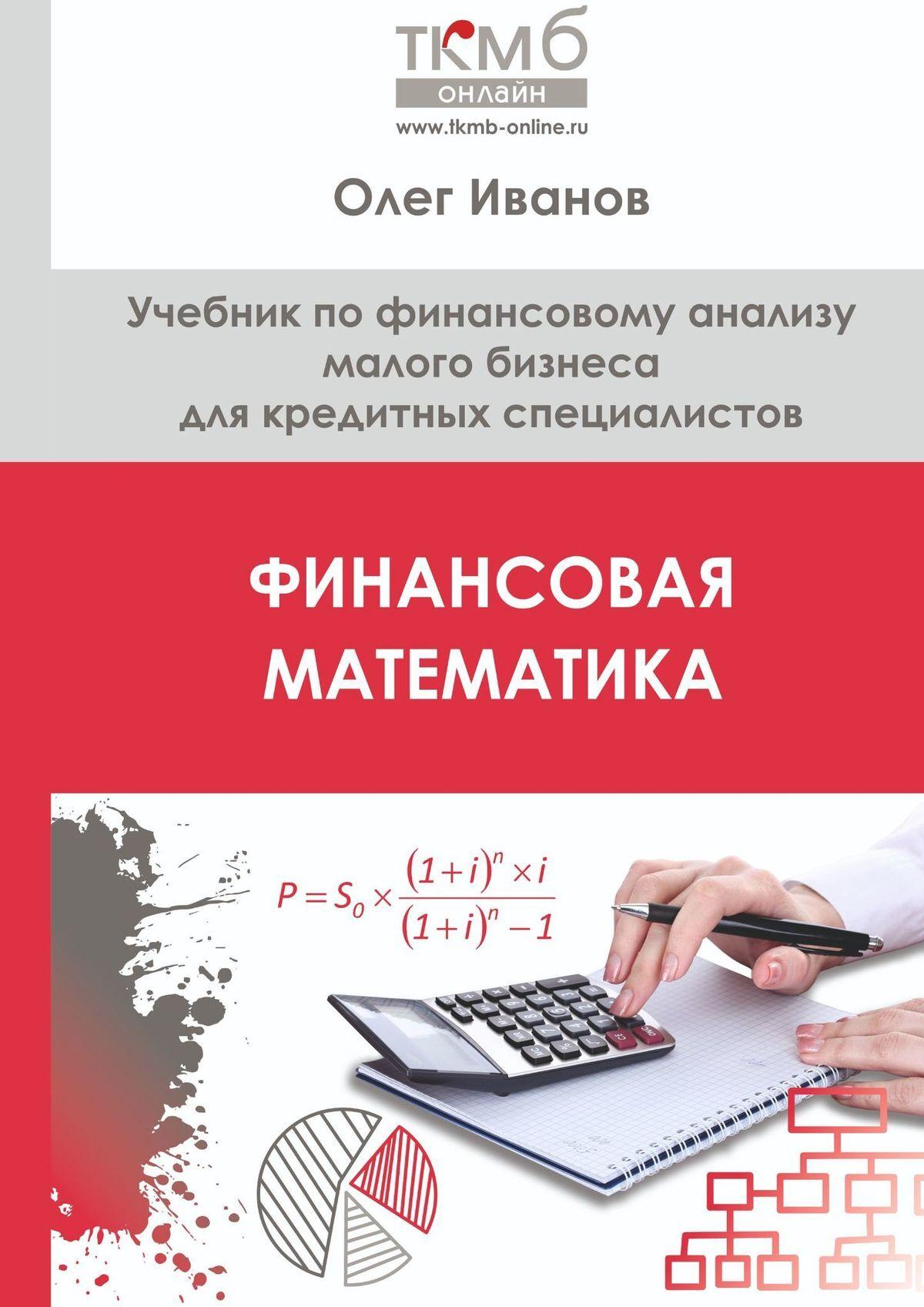 Финансовая математика. Учебник по финансовому анализу малого бизнеса для кредитных специалистов