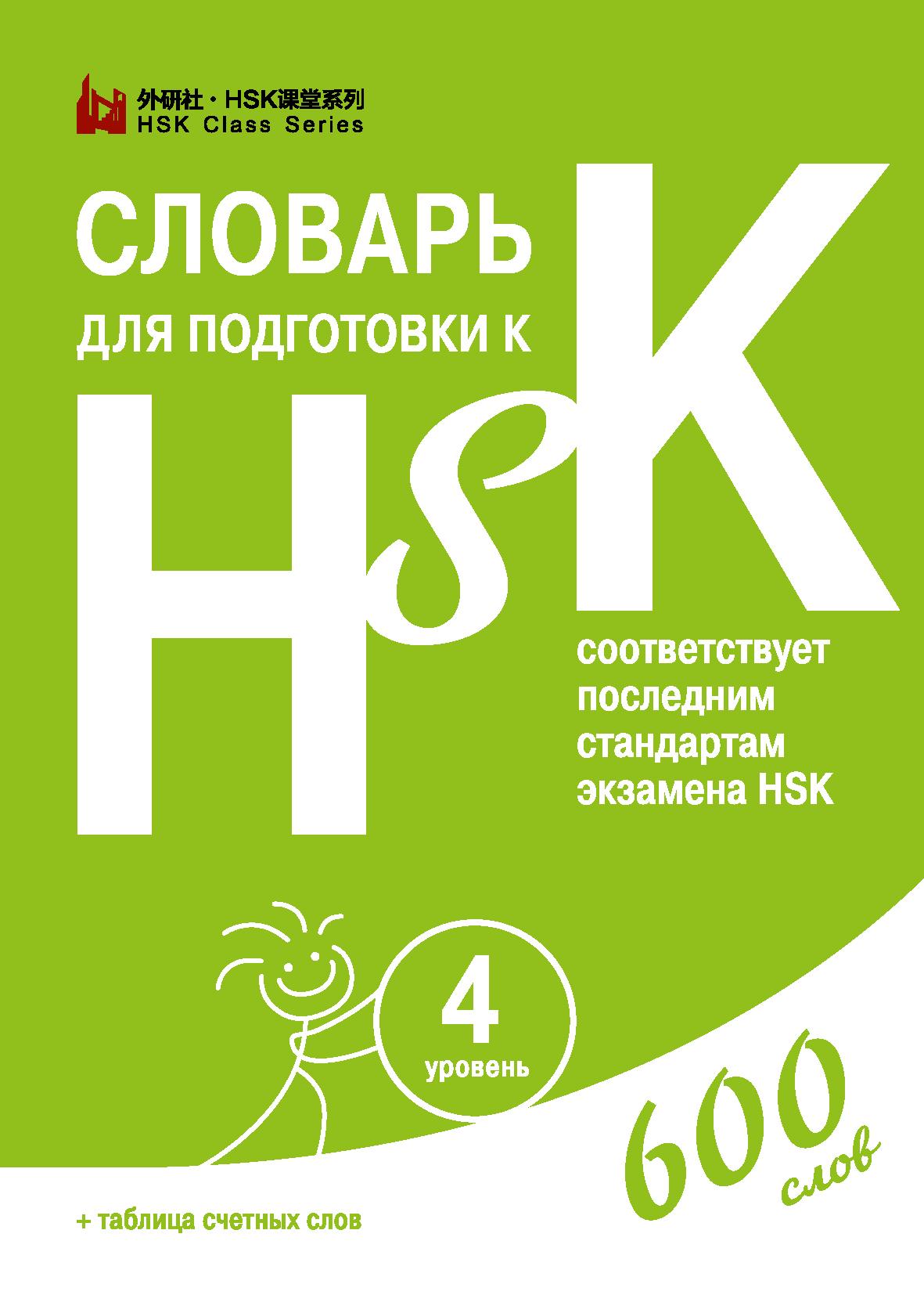 Купить книгу Словарь для подготовки к HSK. Уровень 4, автора