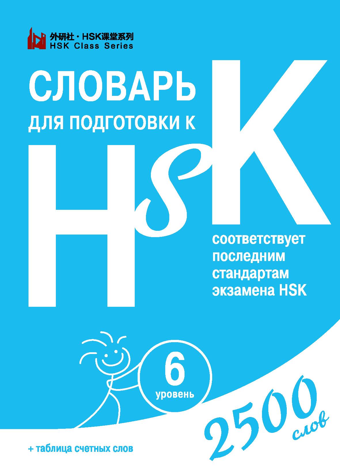Купить книгу Словарь для подготовки к HSK. Уровень 6, автора