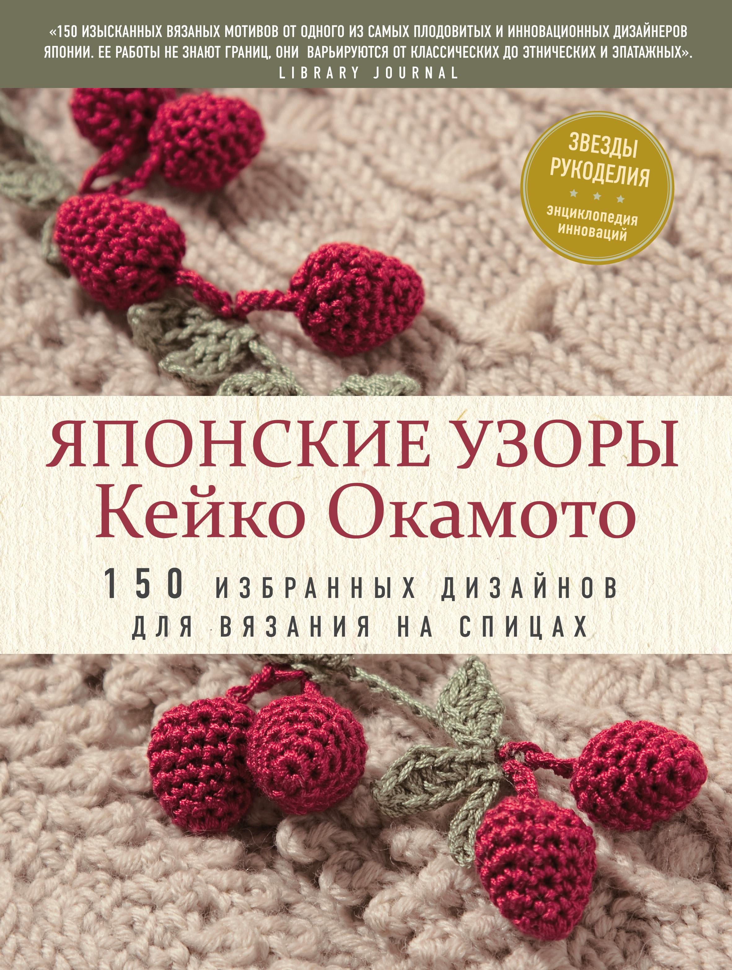 Купить книгу Японские узоры Кейко Окамото. 150 избранных дизайнов для вязания на спицах, автора