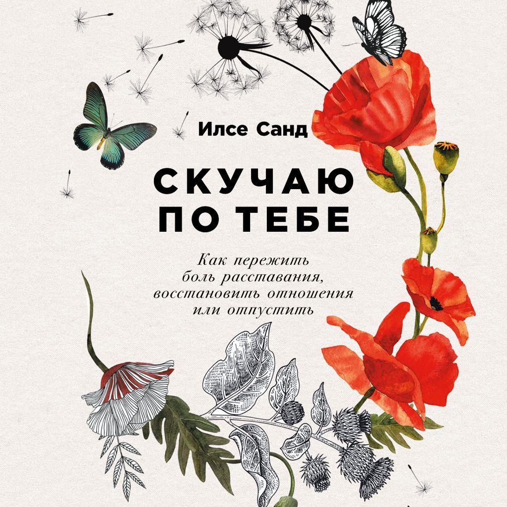 Купить книгу Скучаю по тебе, автора Илсе Санд