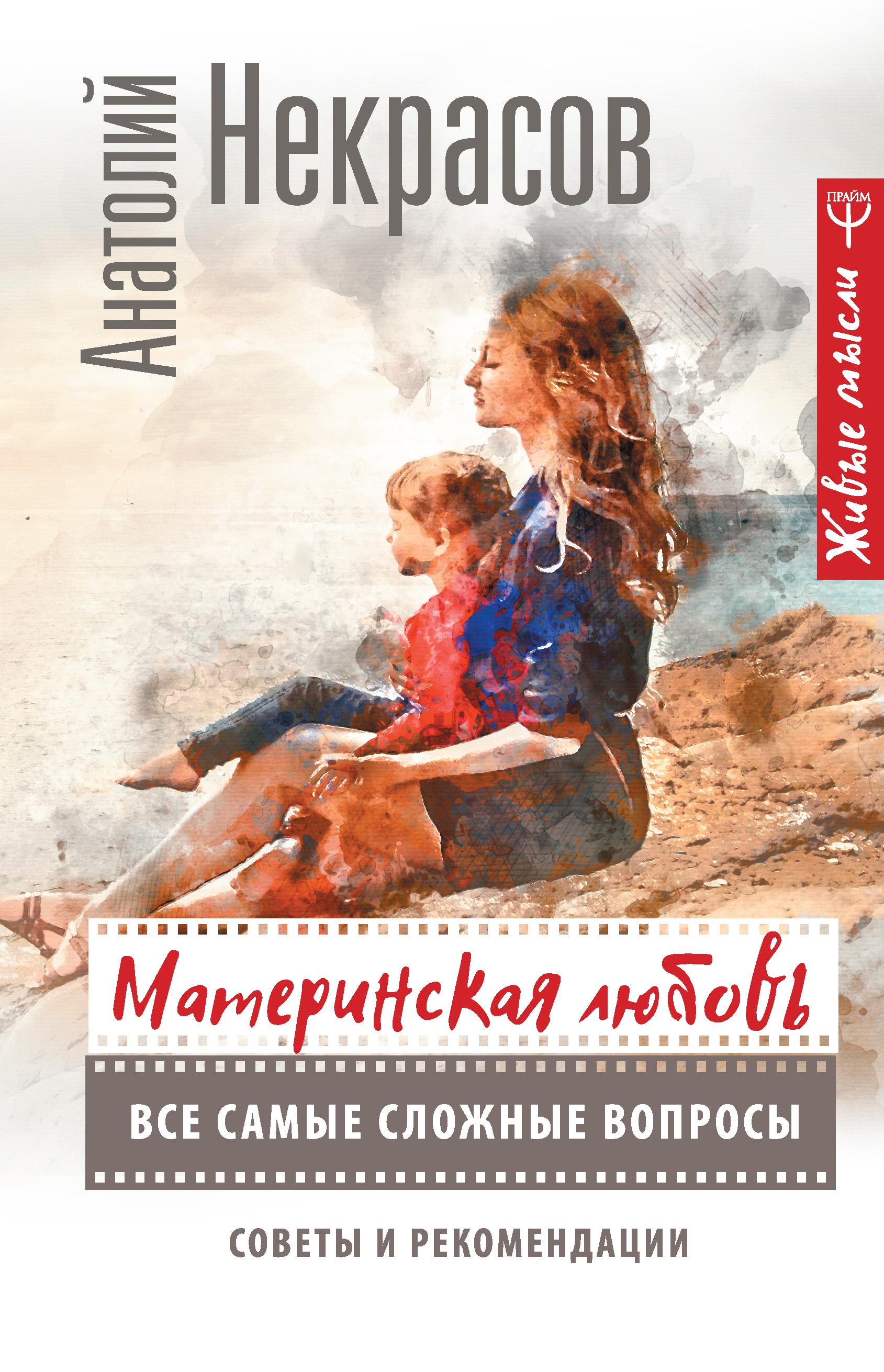 Купить книгу Материнская любовь. Все самые сложные вопросы. Советы и рекомендации, автора Анатолия Некрасова