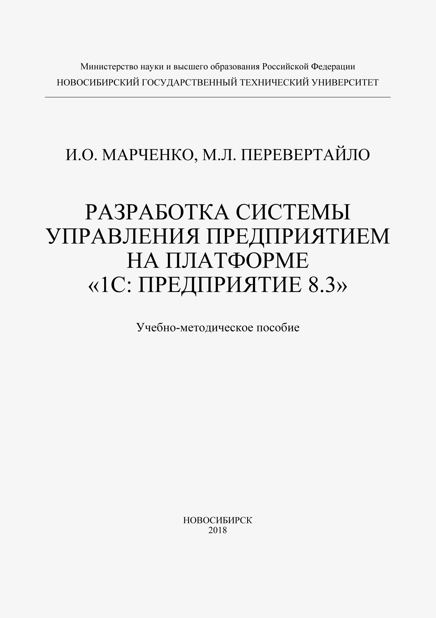 Купить книгу Разработка системы управления предприятием на платформе «1С: Предприятие 8.3», автора Марии Перевертайло