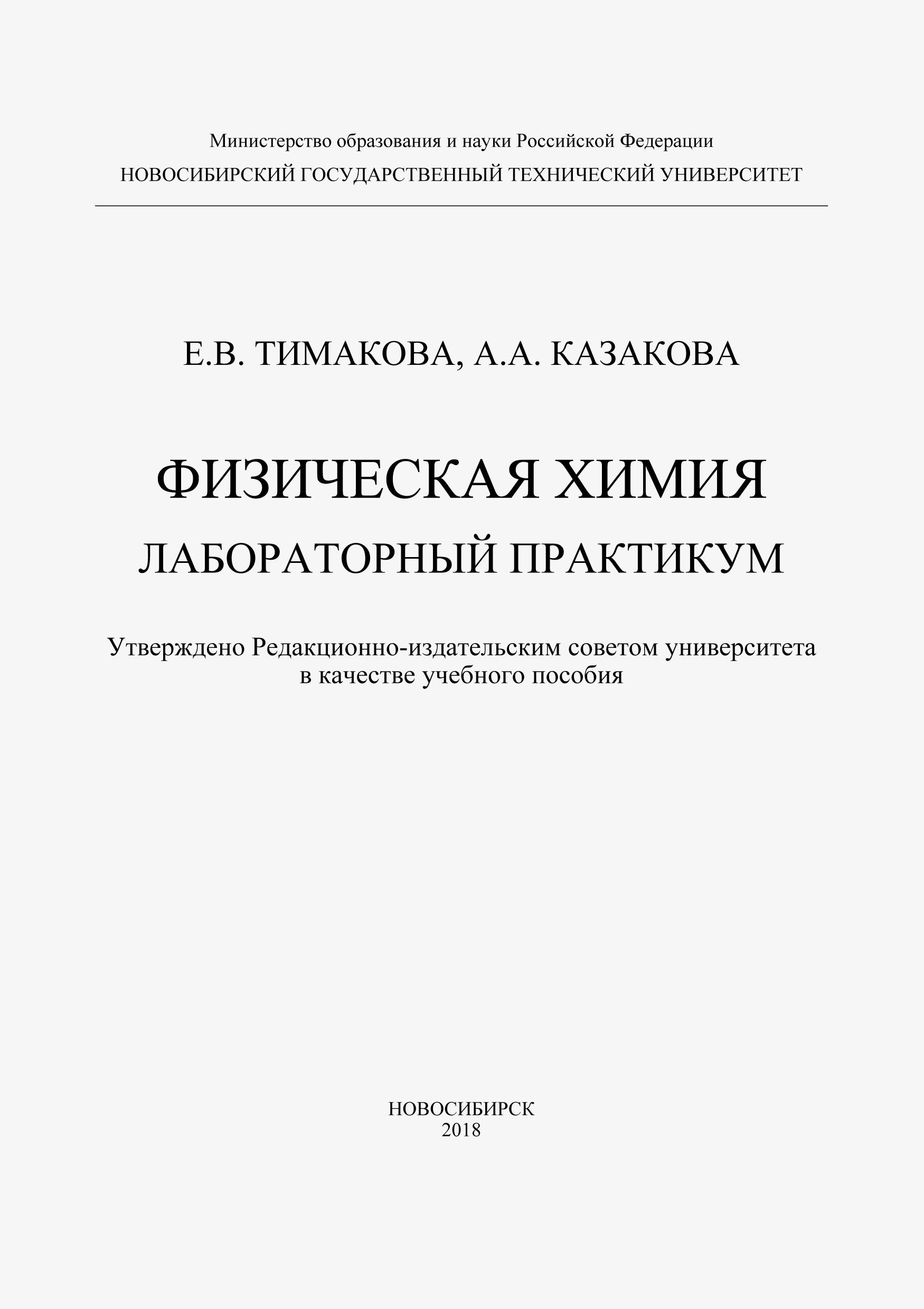 Купить книгу Физическая химия. Лабораторный практикум, автора А. А. Казаковой