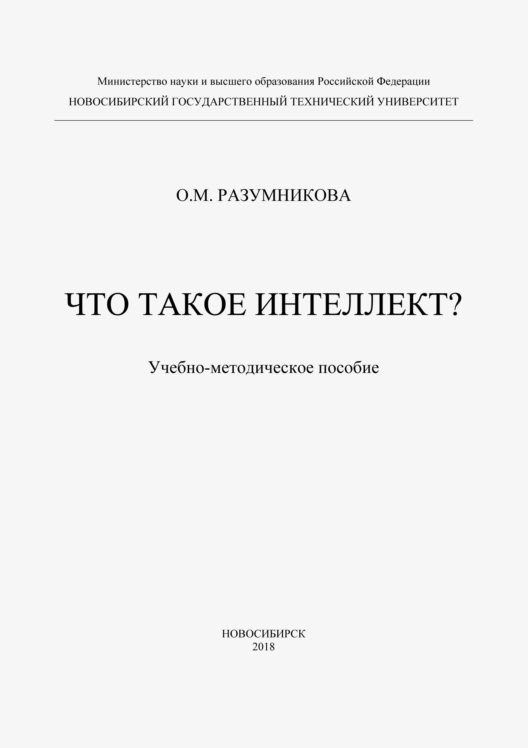 Купить книгу Что такое интеллект?, автора Ольги Разумниковой