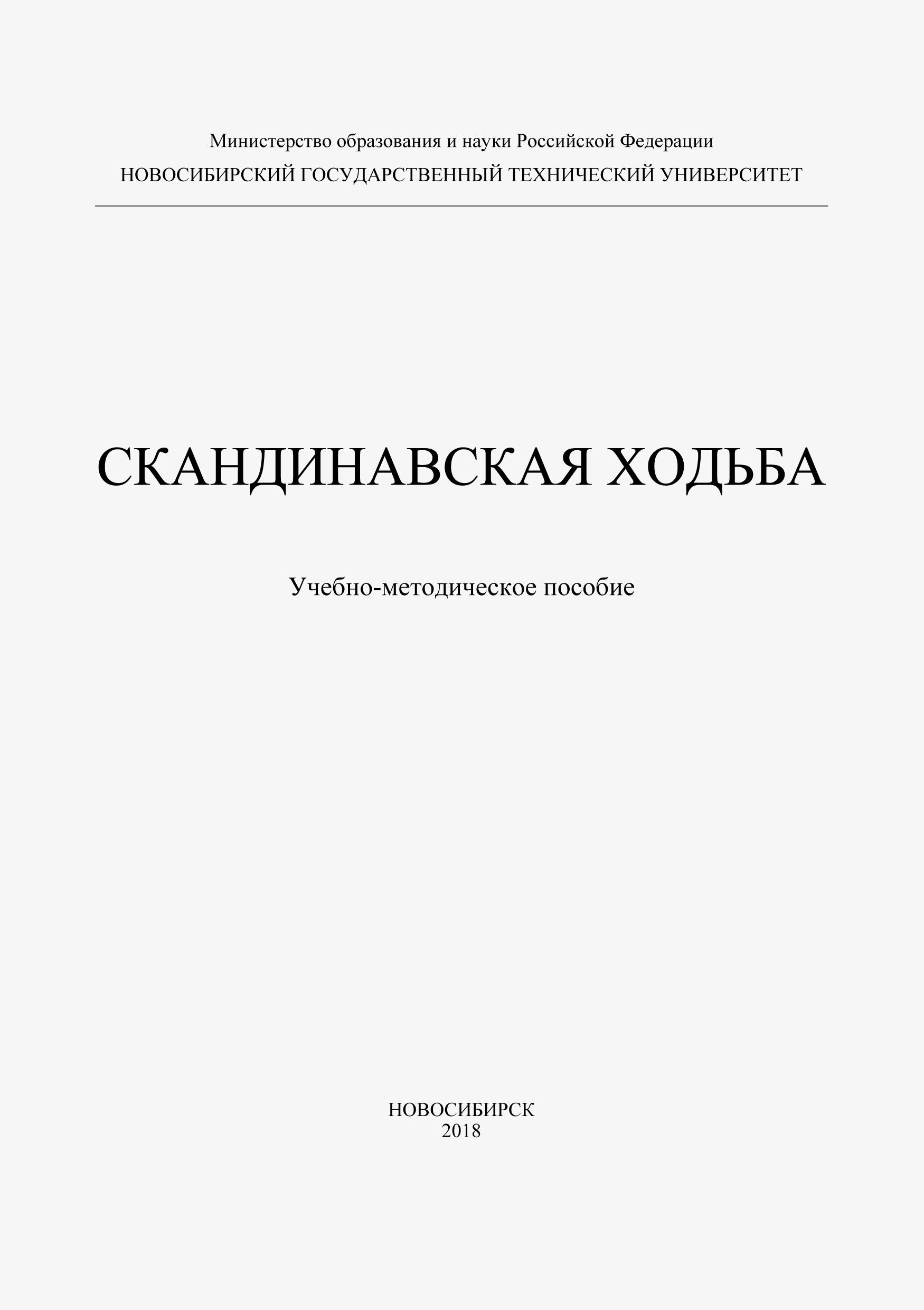 Купить книгу Скандинавская ходьба, автора Веры Бородиной