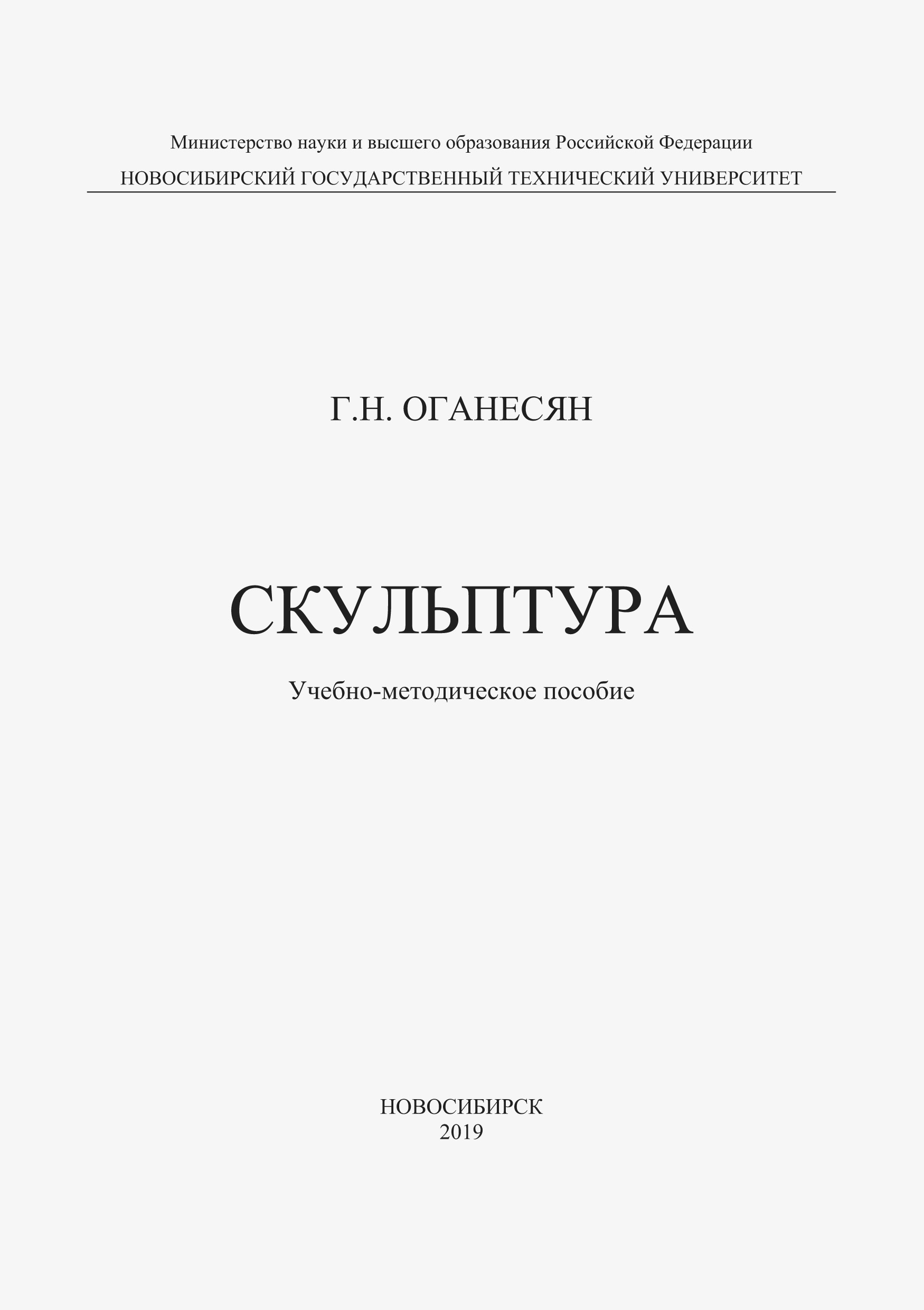 Купить книгу Скульптура, автора Галины Оганесян