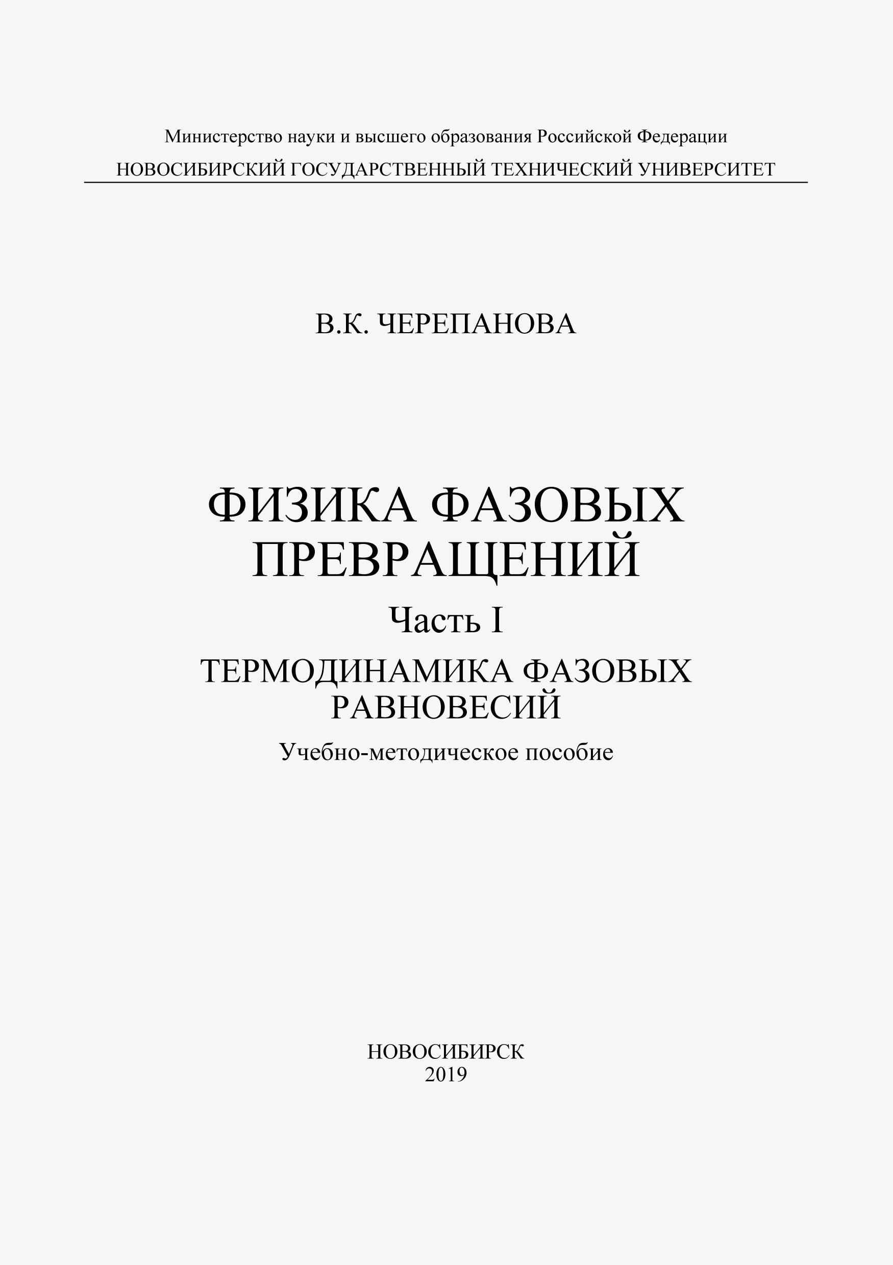 Купить книгу Физика фазовых превращений. Часть I. Термодинамика фазовых равновесий, автора Веры Черепановой
