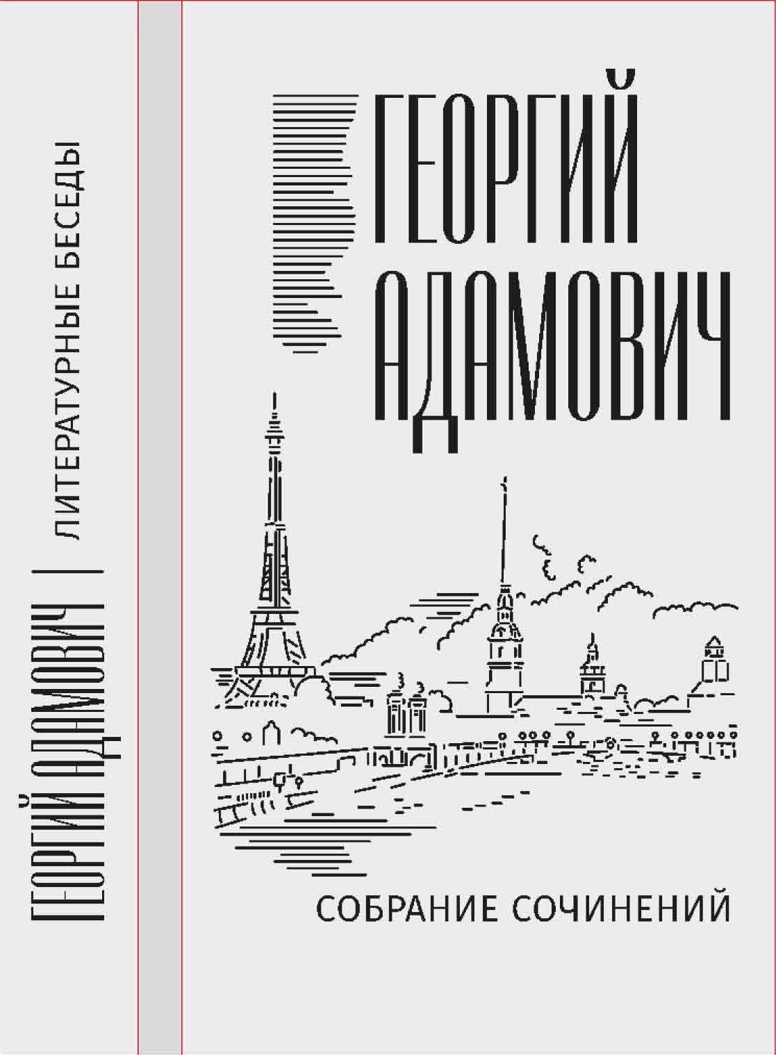 Купить книгу Собрание сочинений в 18 т. Том 2. Литературные беседы («Звено»: 1923–1928), автора Георгия Адамовича