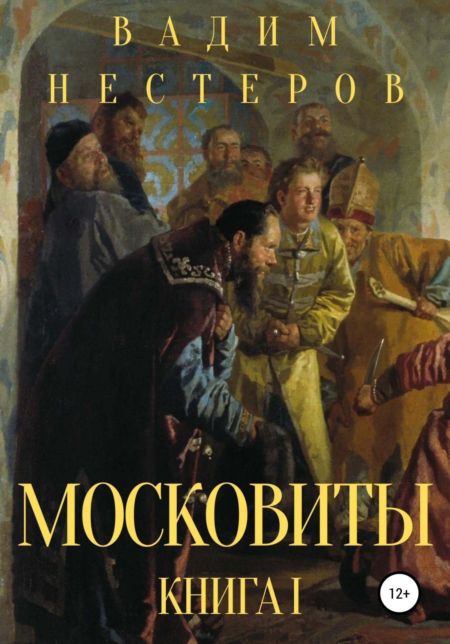 Вадим Нестеров - Московиты. Книга первая